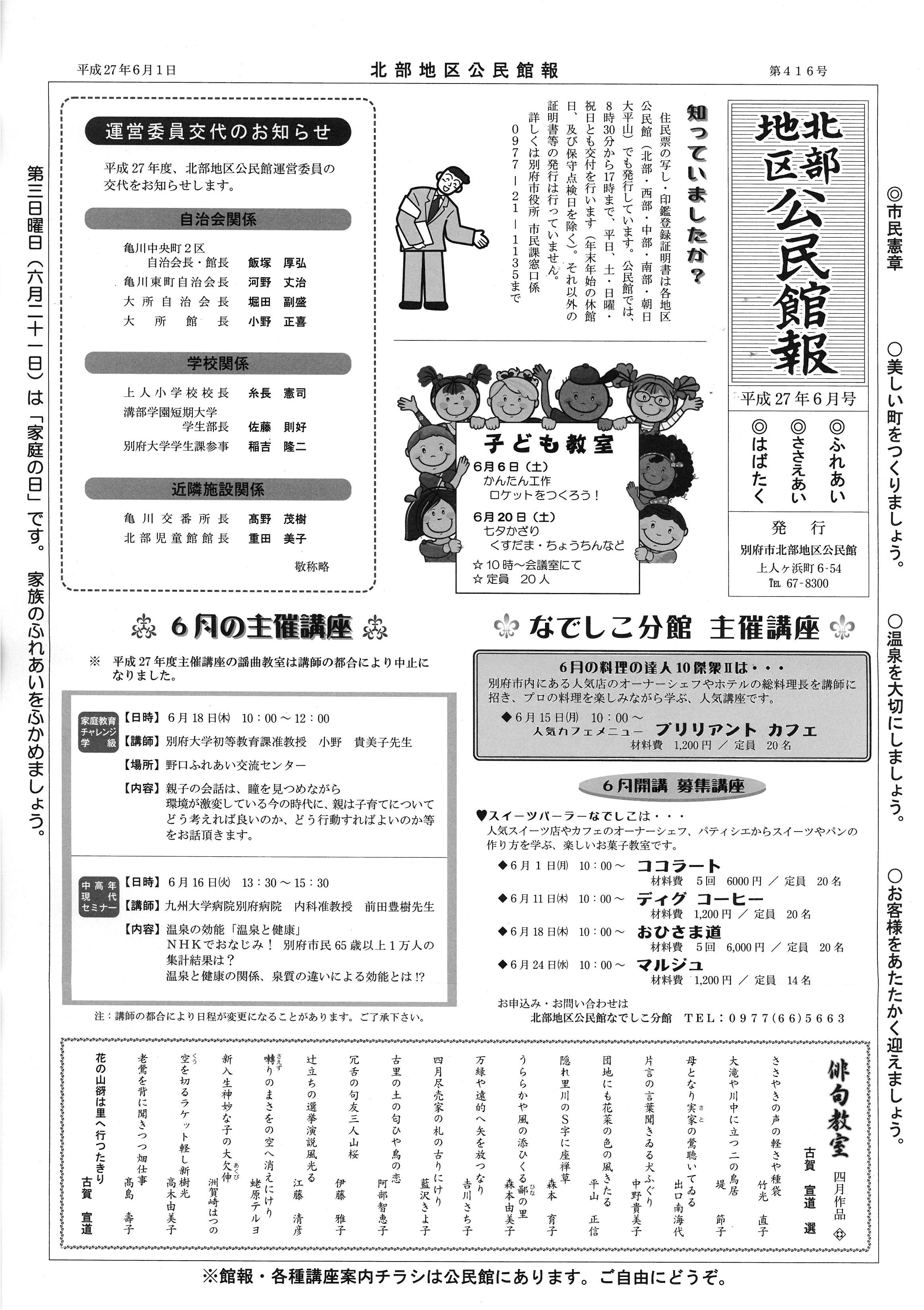 hokubu2015_06