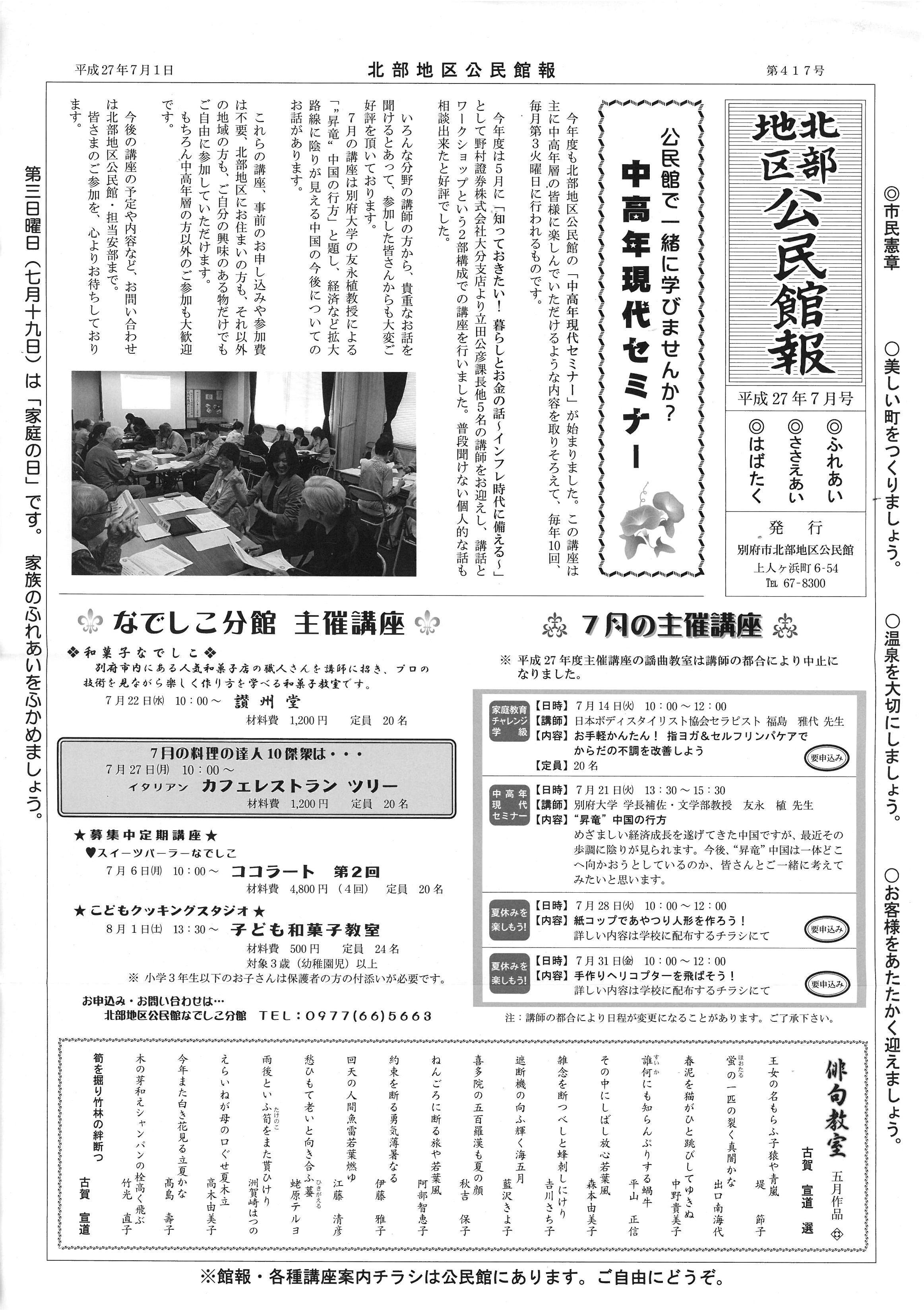 hokubu2015_07