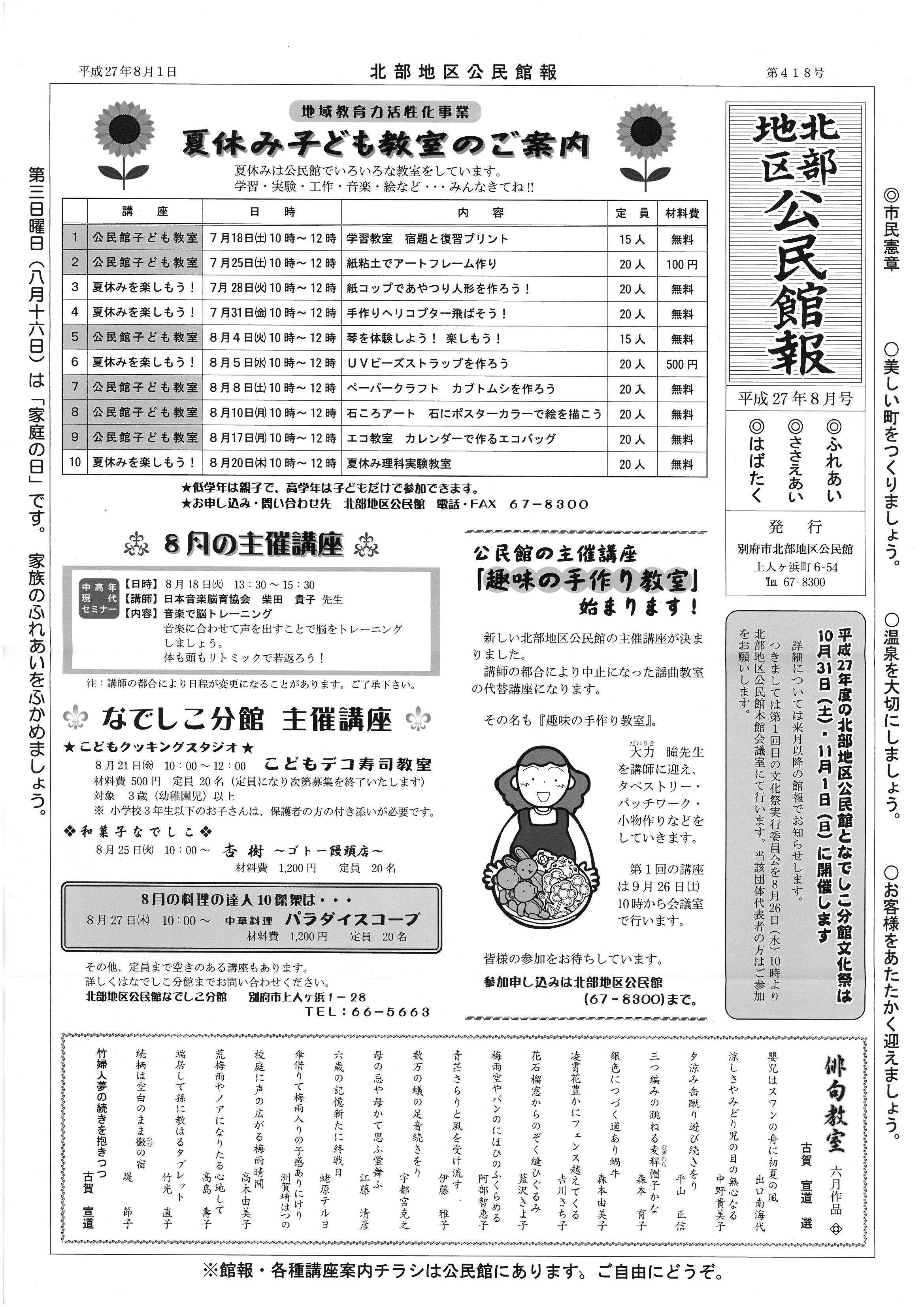 北部地区公民館報第418号平成27年8月号