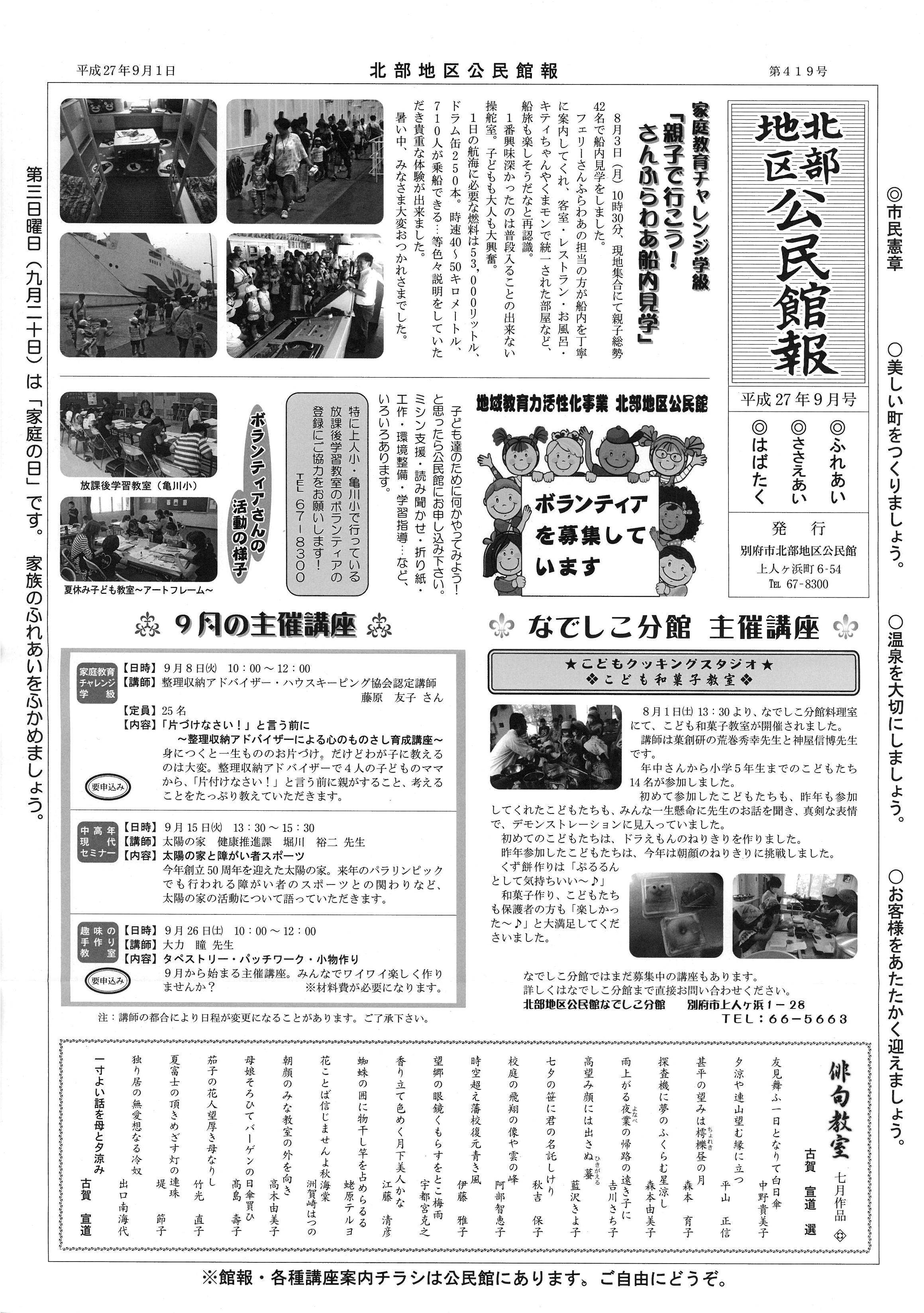 hokubu2015_09