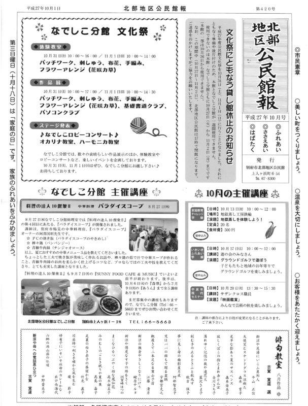 hokubu2015_10