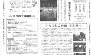 hokubu2015_12