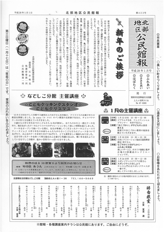 hokubu2016_01