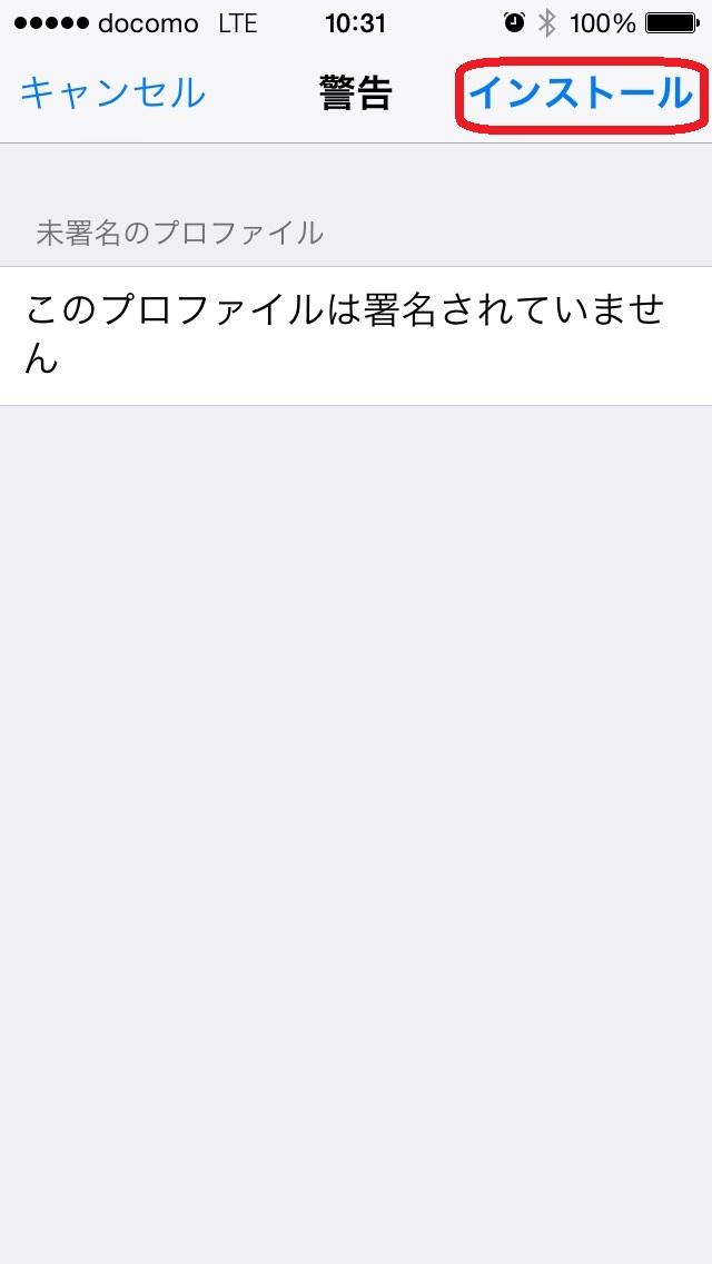 ios_apn3