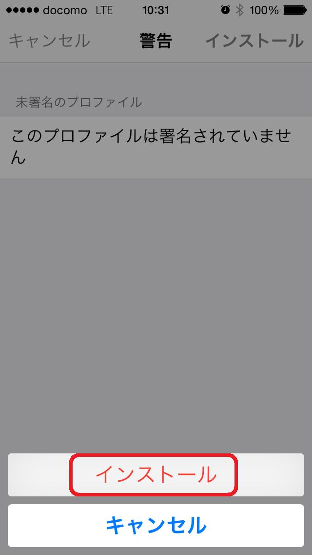 ios_apn4