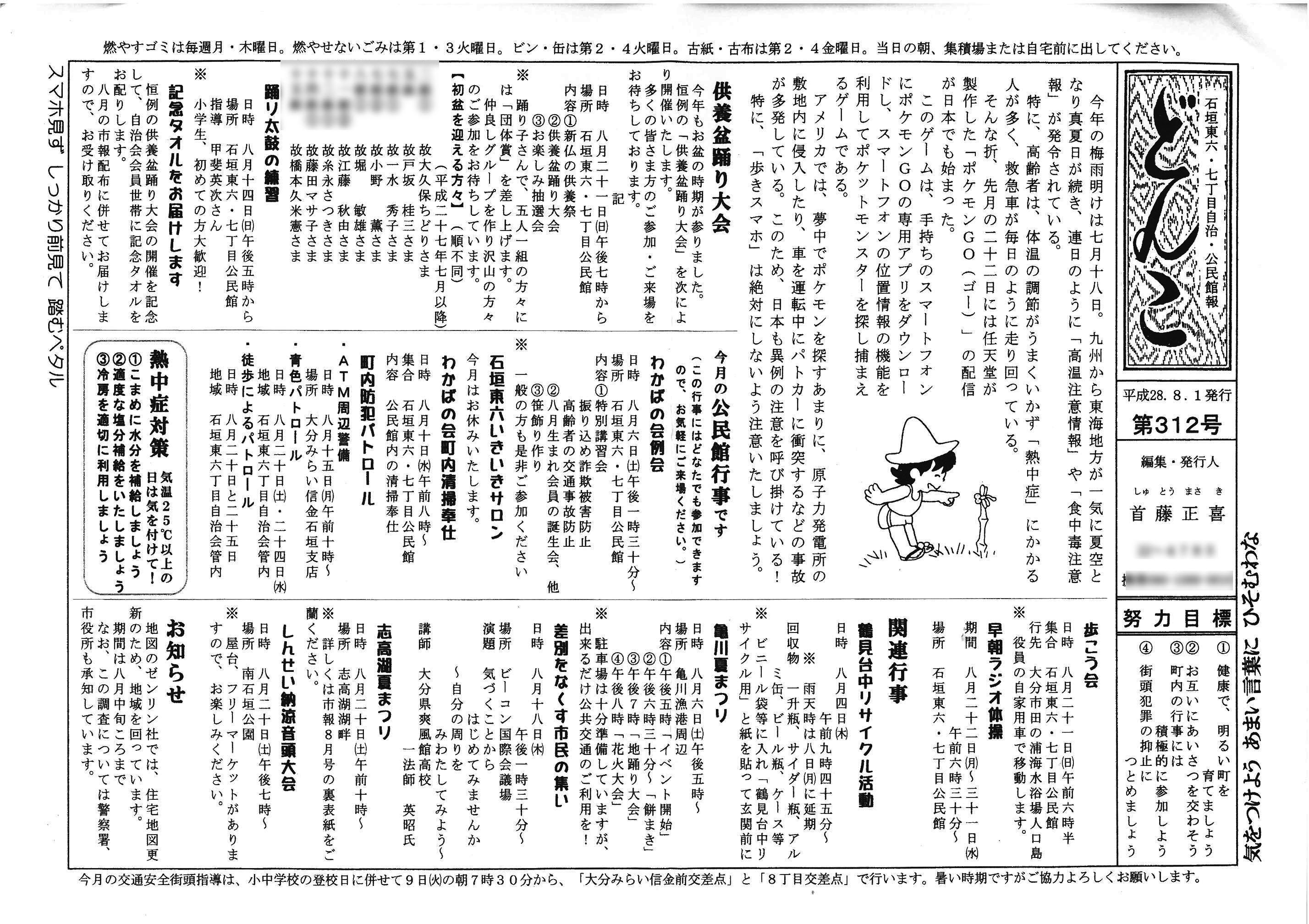 ishigakihigasi_201608