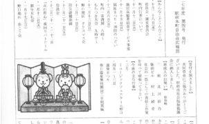 jichikaidayori