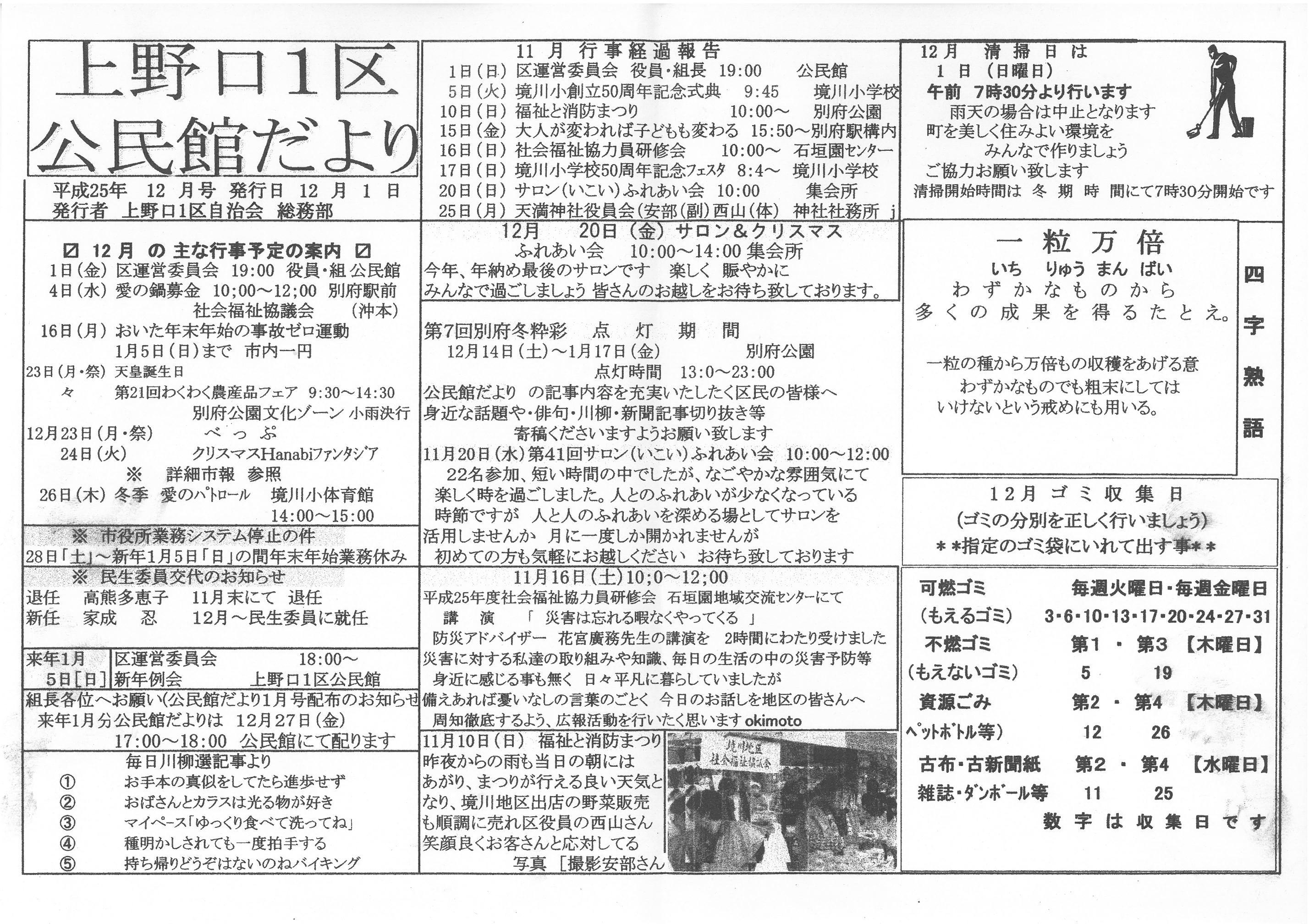 kaminoguchi1ku_2013_12