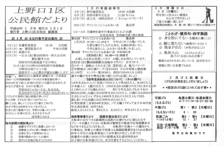kaminoguchi1ku_201402
