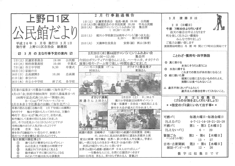 kaminoguchi1ku_2014_03