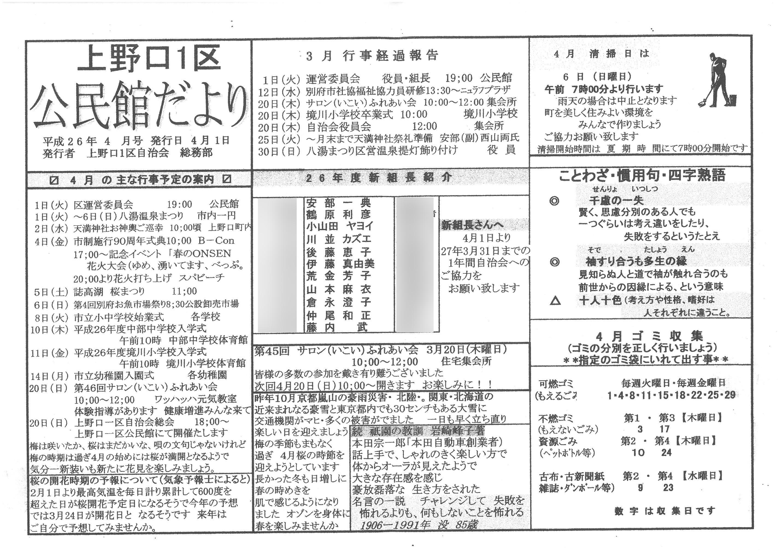 kaminoguchi1ku_2014_04