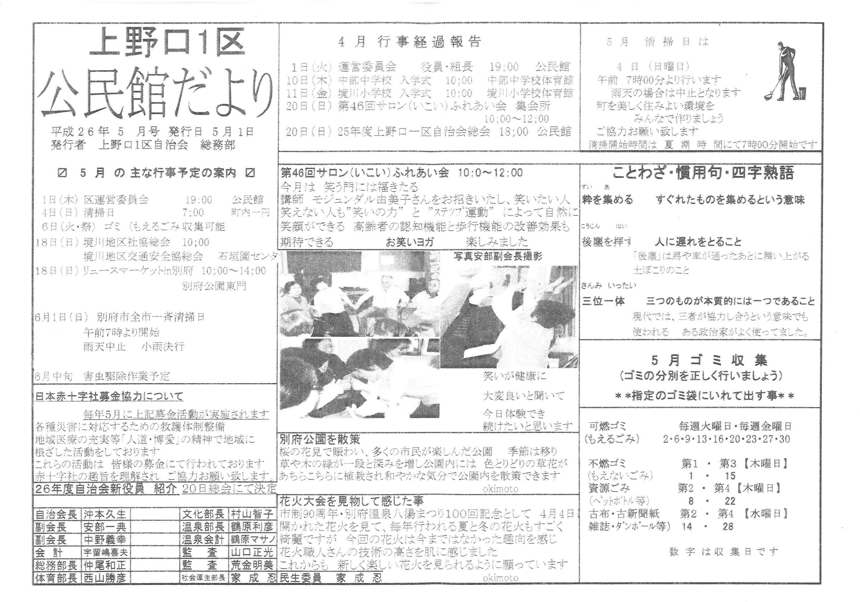 kaminoguchi1ku_2014_05