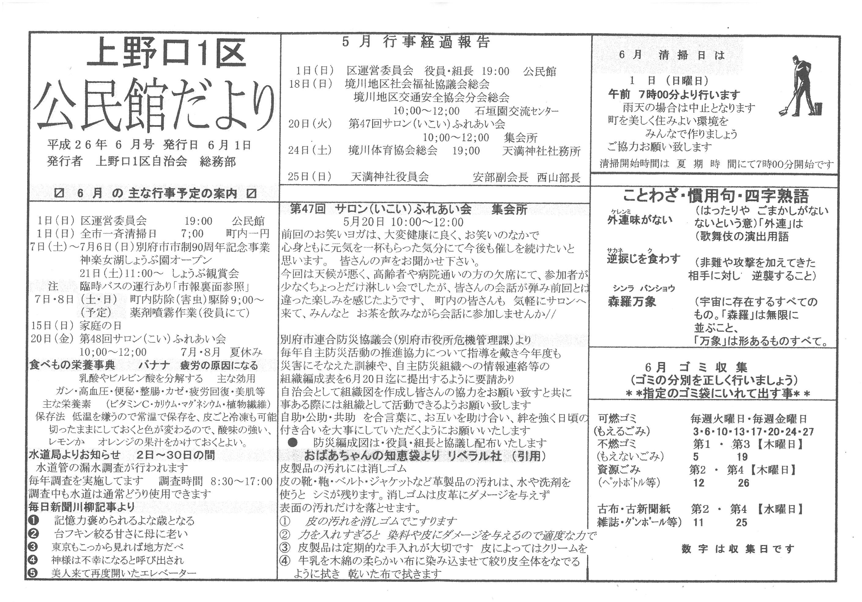 kaminoguchi1ku_2014_06