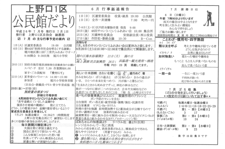 kaminoguchi1ku_2014_07