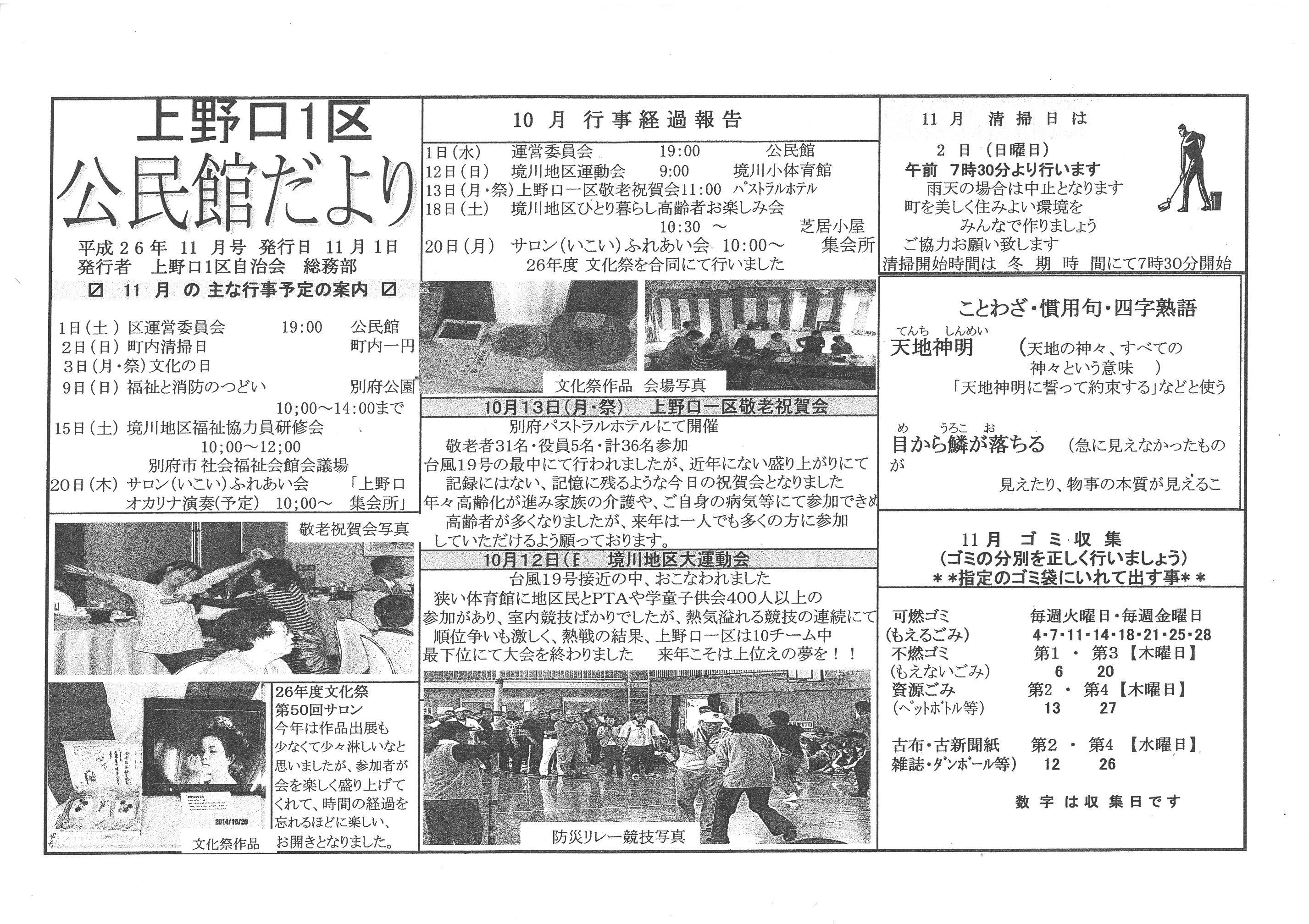 kaminoguchi1ku_2014_11