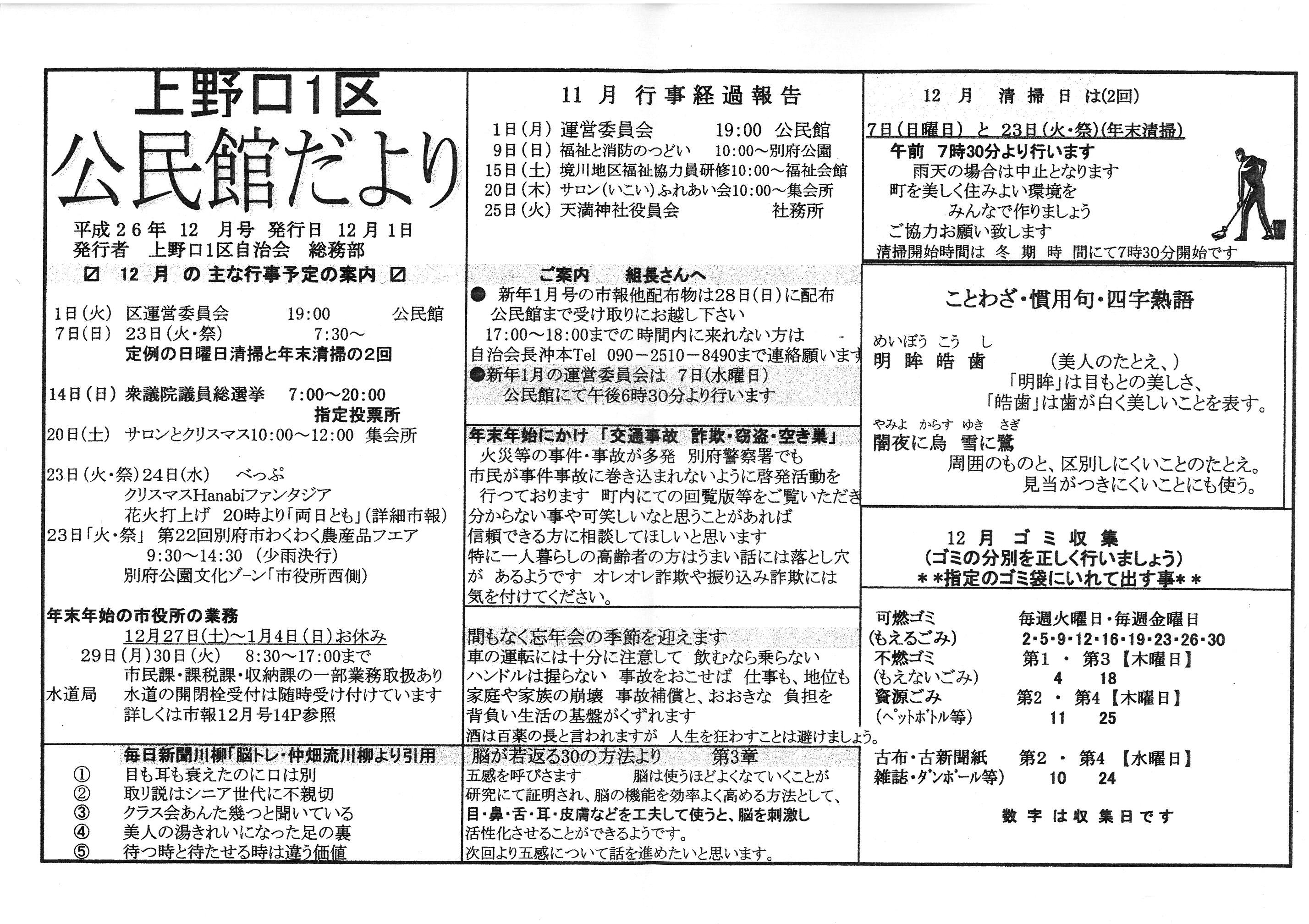 kaminoguchi1ku_2014_12