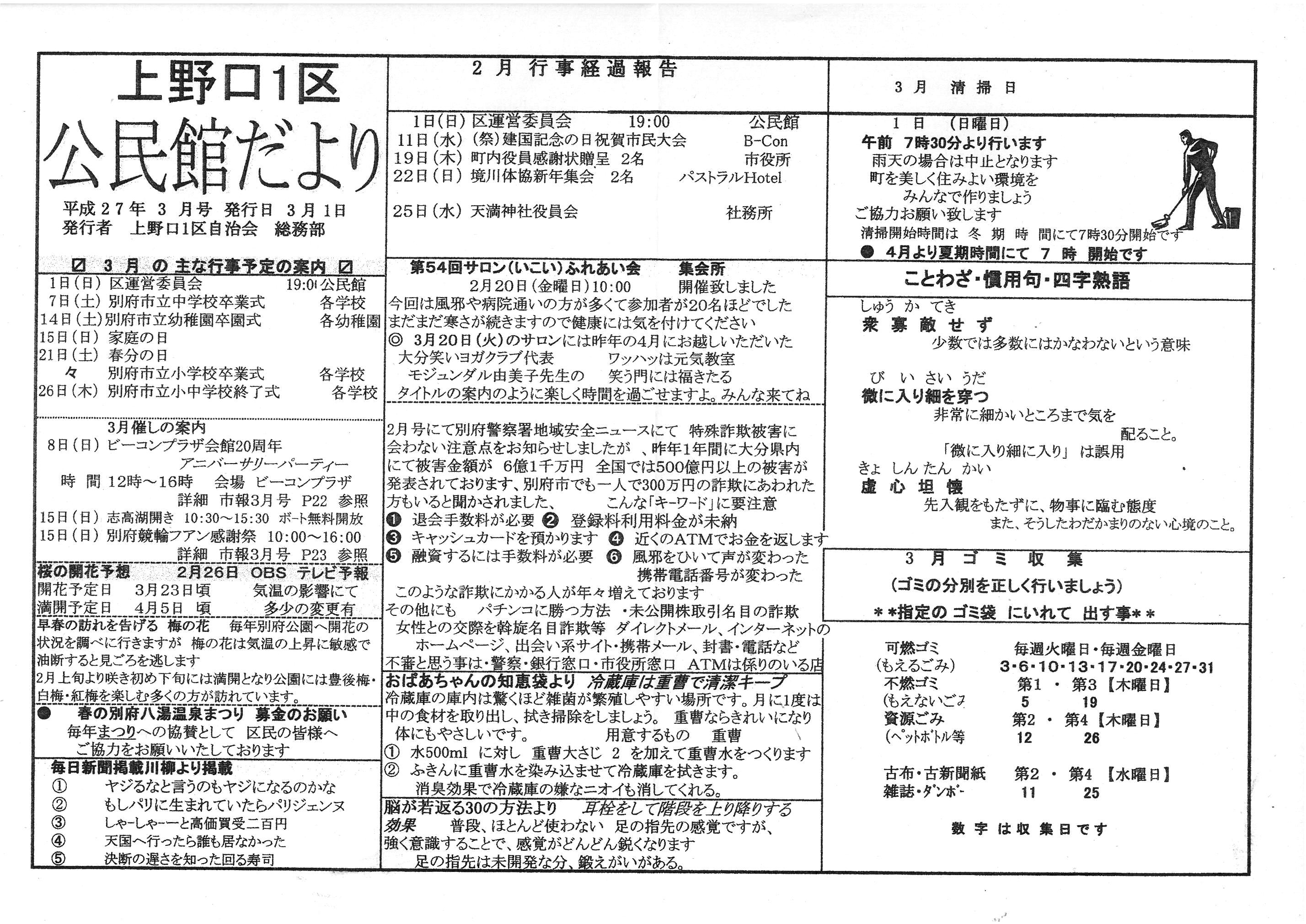 kaminoguchi1ku_2015_03