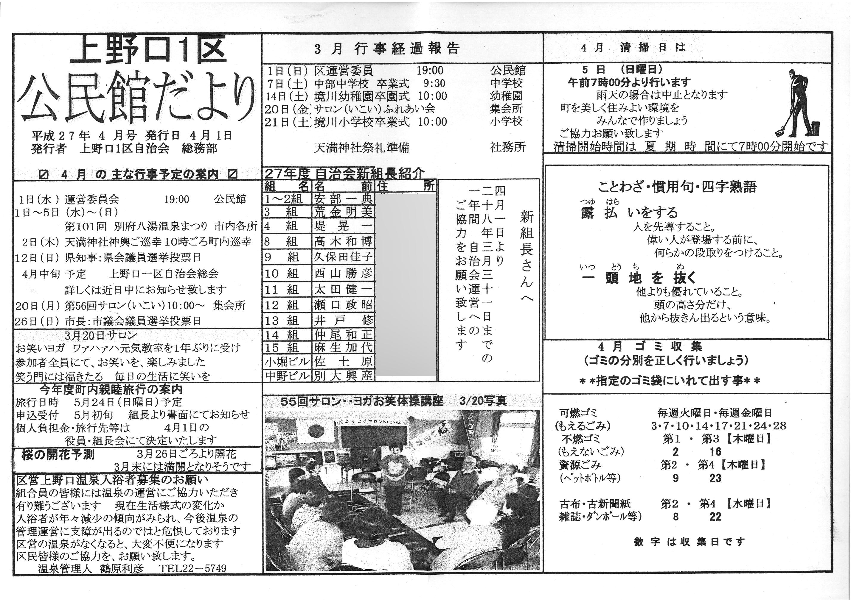 kaminoguchi1ku_2015_04