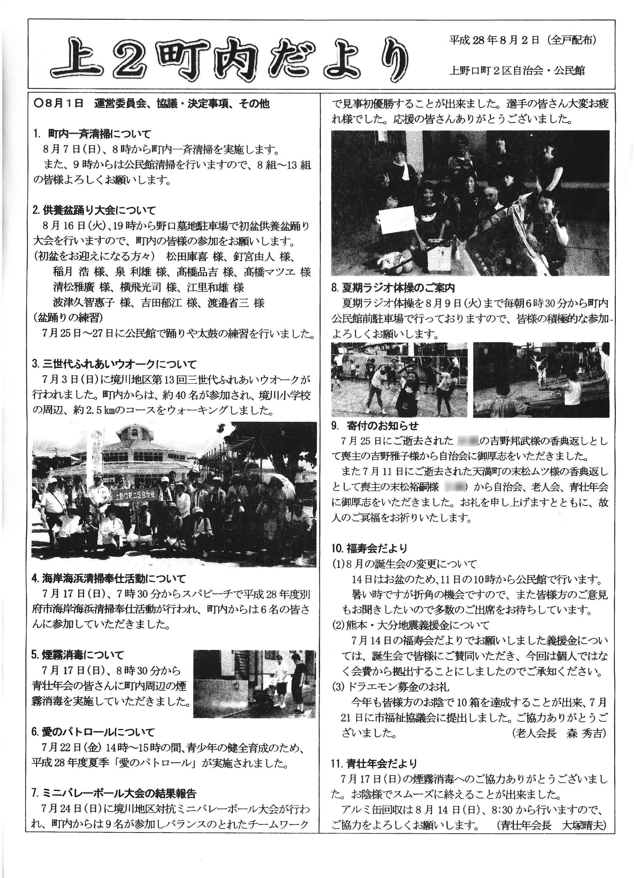 kaminoguchi_201608