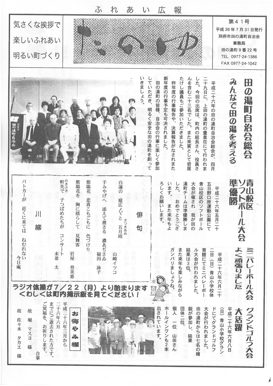 kamitanoyu2014_41_01