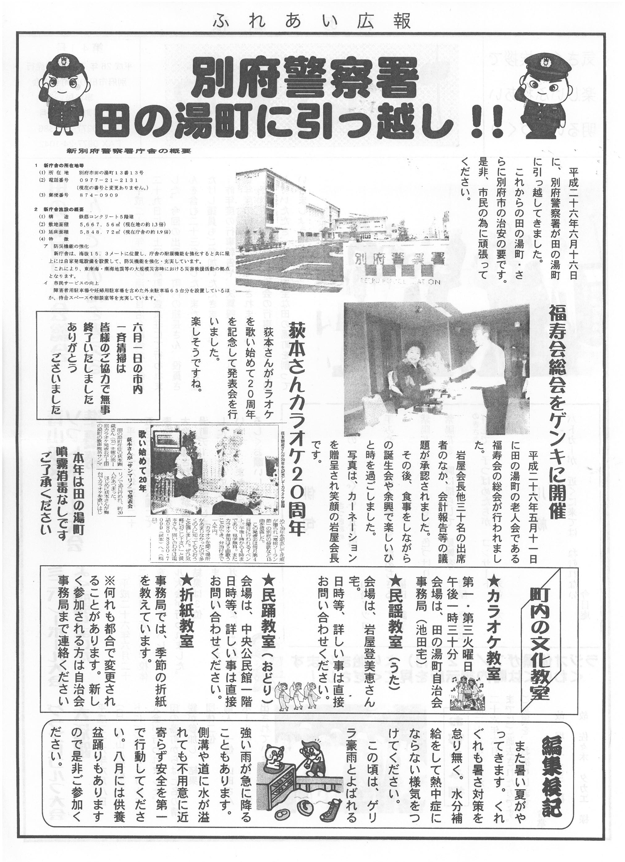 kamitanoyu2014_41_02