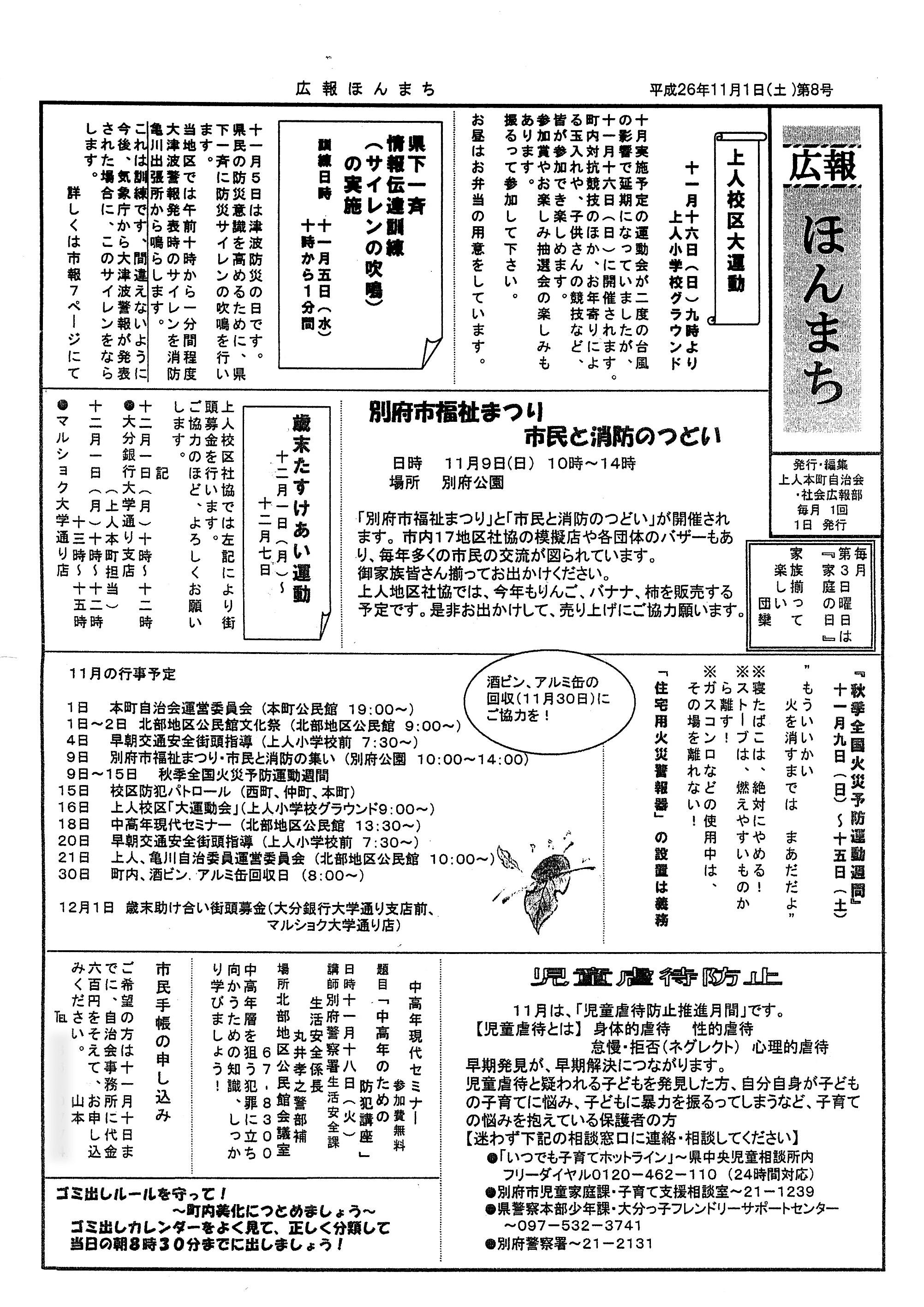 kohohonmachi2014_11