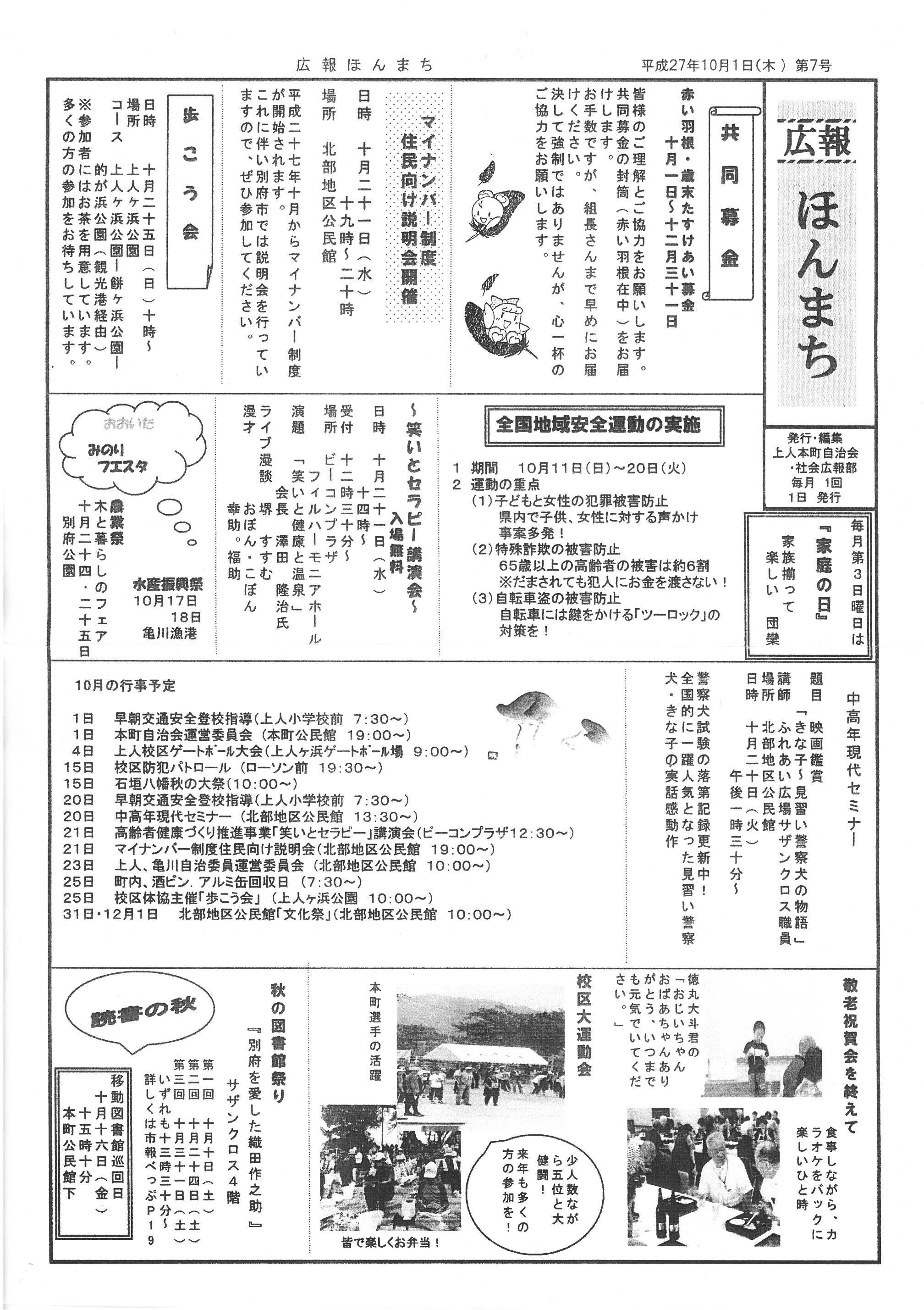 kohohonmachi2015_10