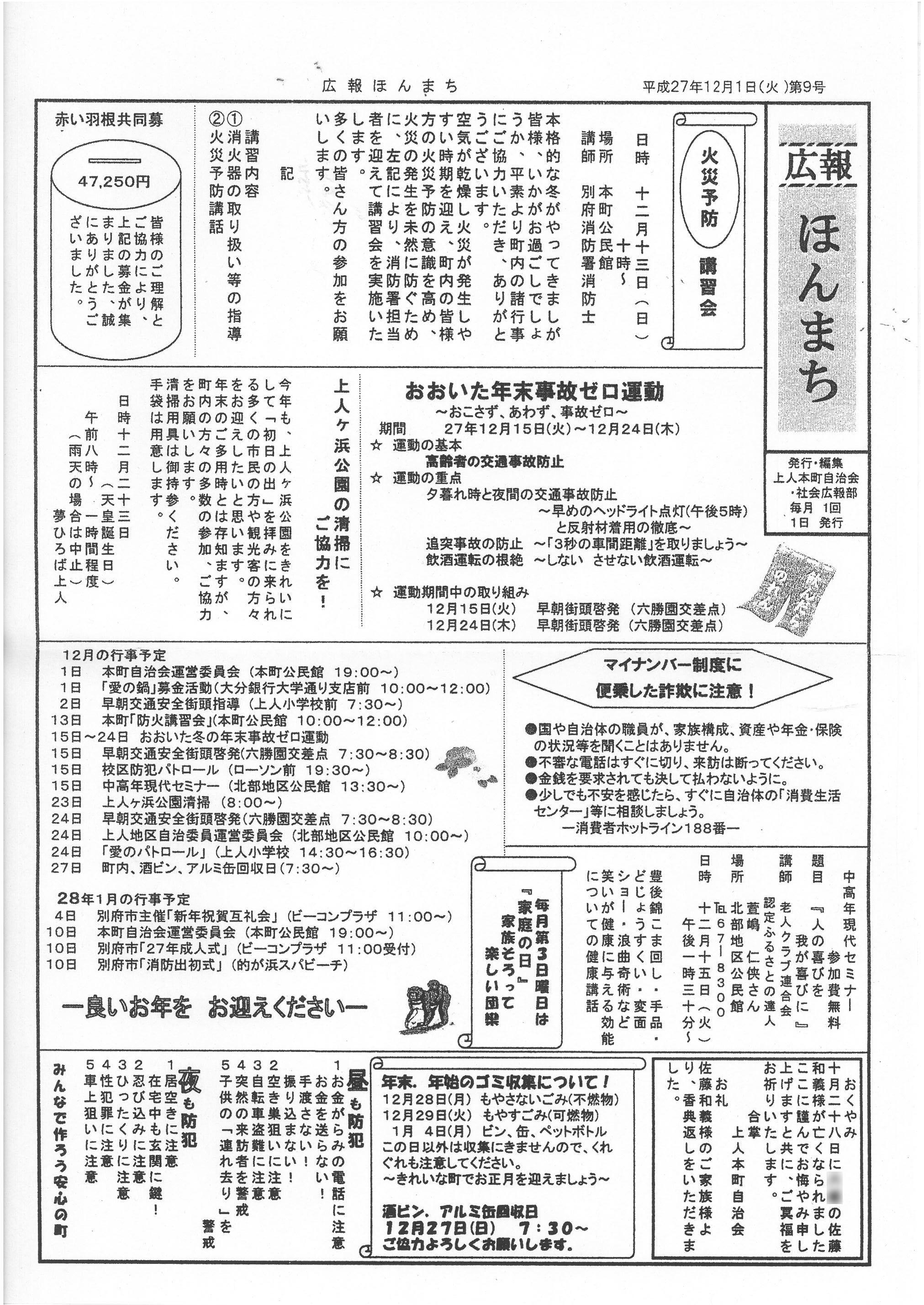 kohohonmachi_201512