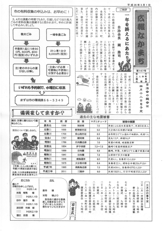 kohonakamachi2014_03