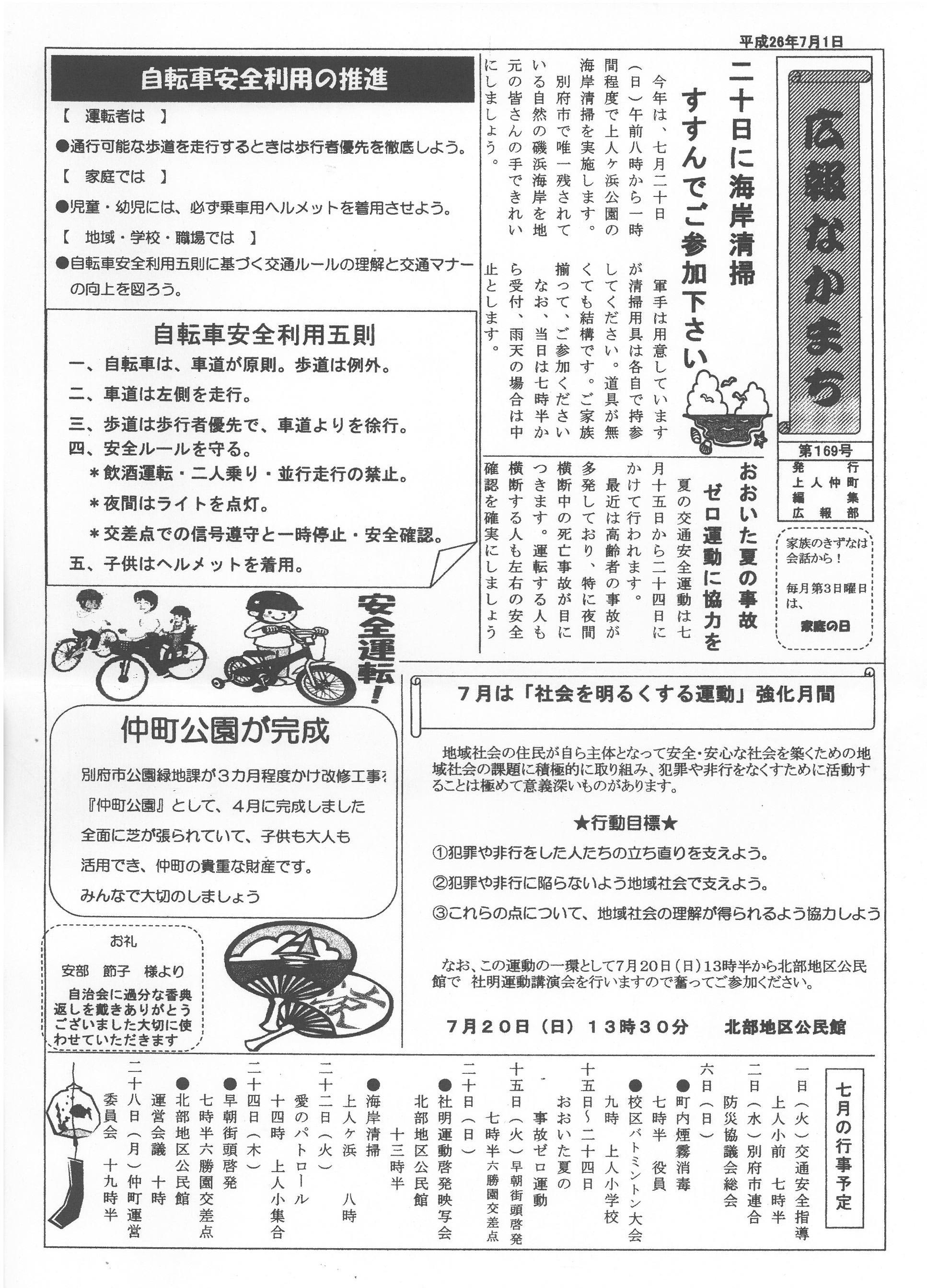 kohonakamachi2014_07