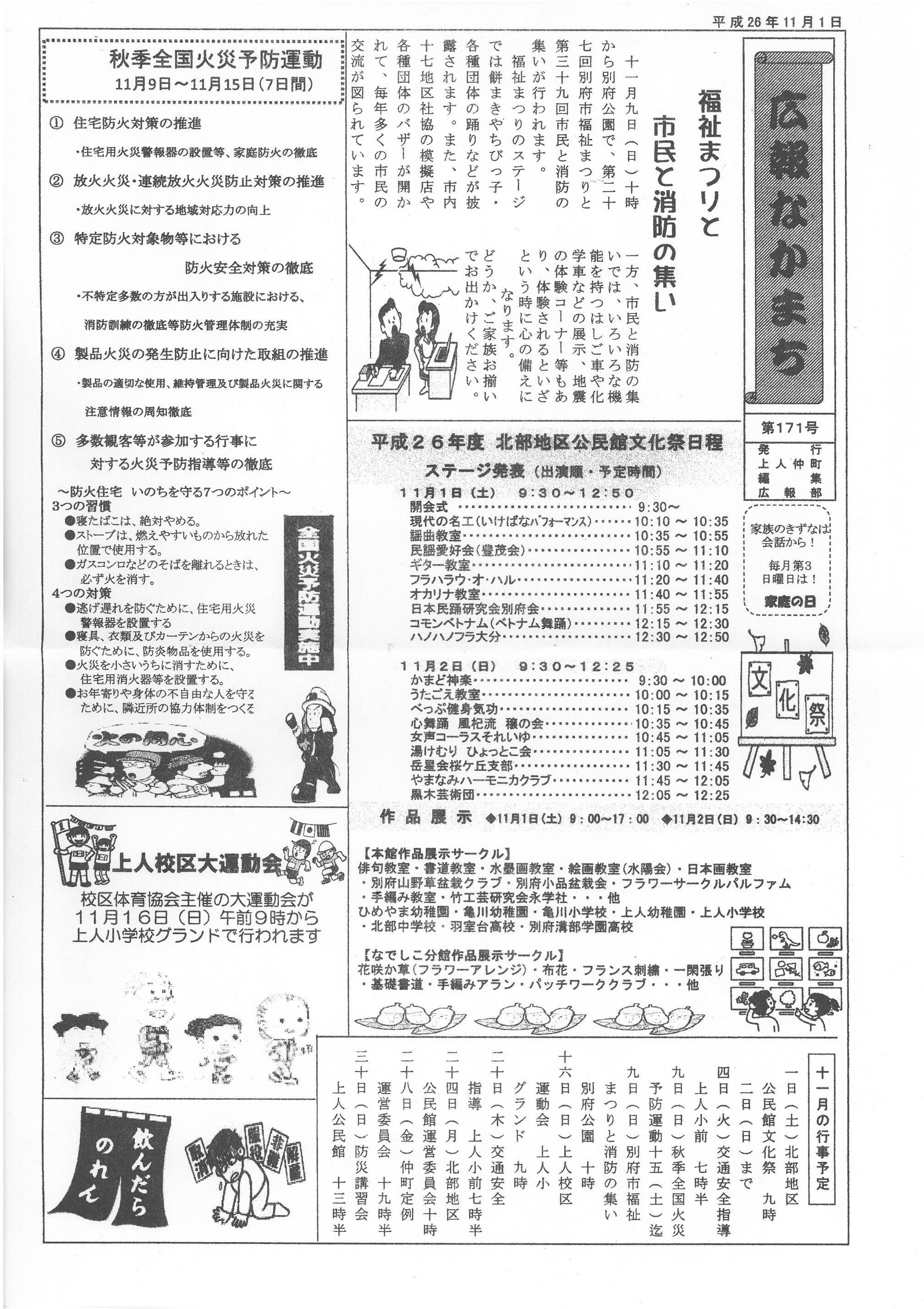 kohonakamachi2014_11
