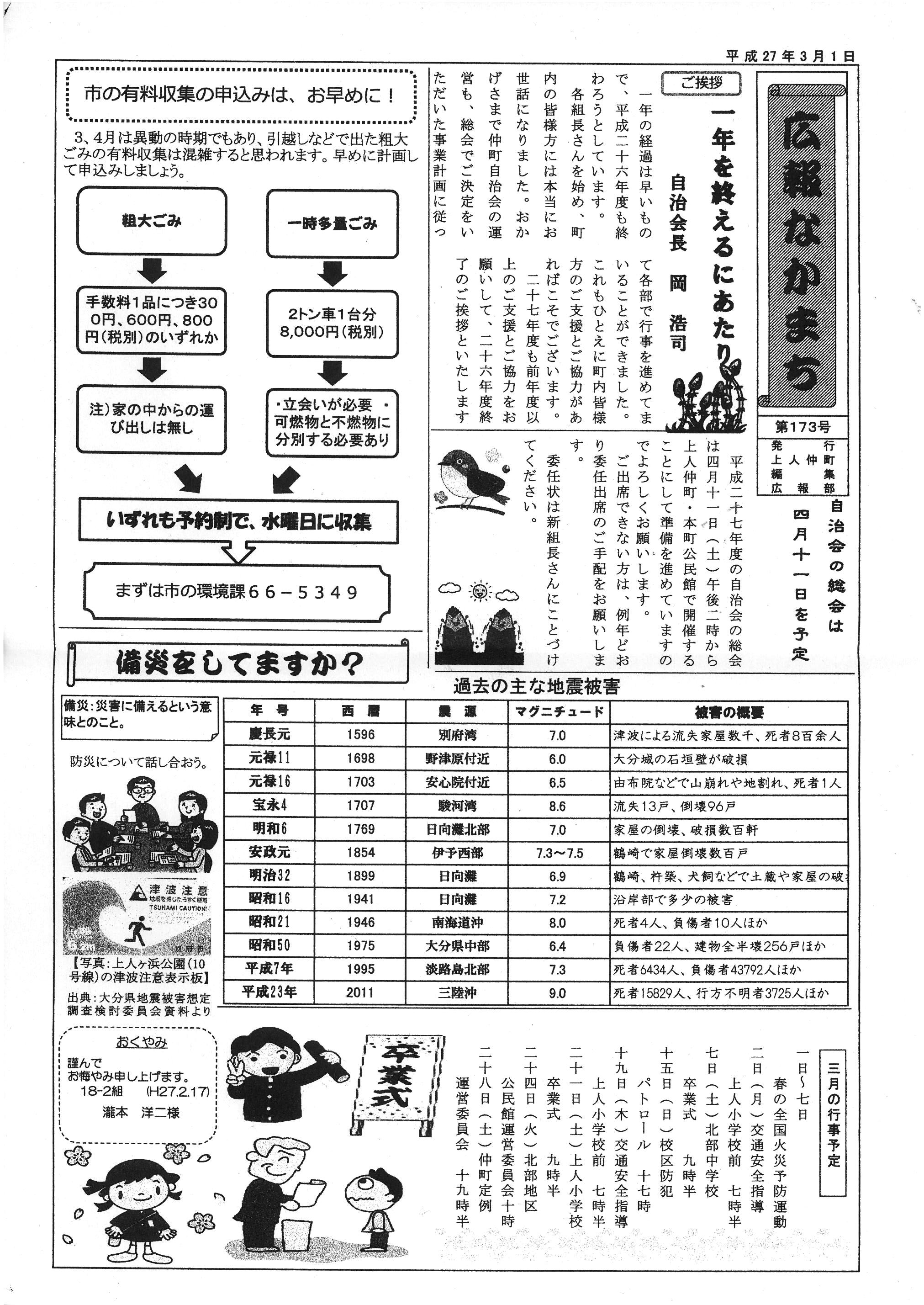 kohonakamachi2015_03