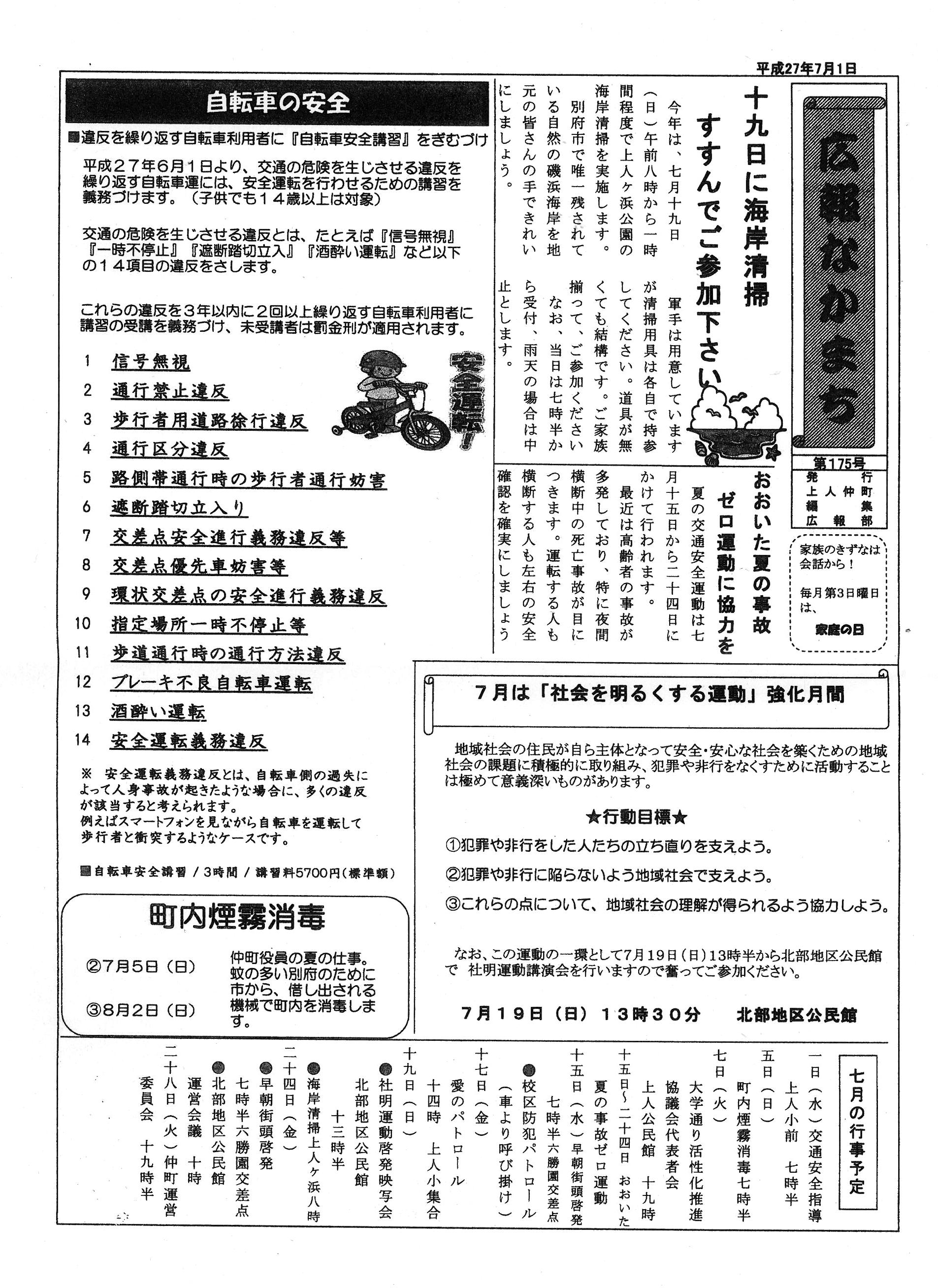 kohonakamachi2015_07