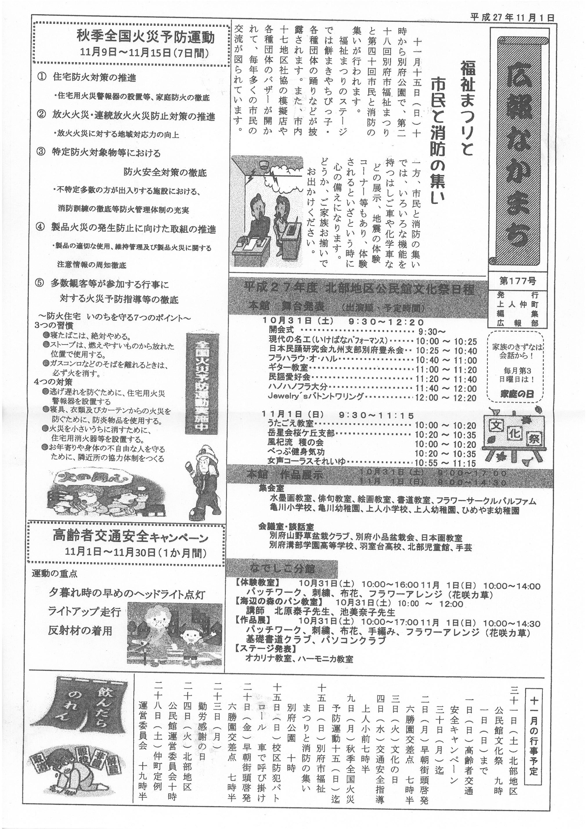 kohonakamachi2015_11