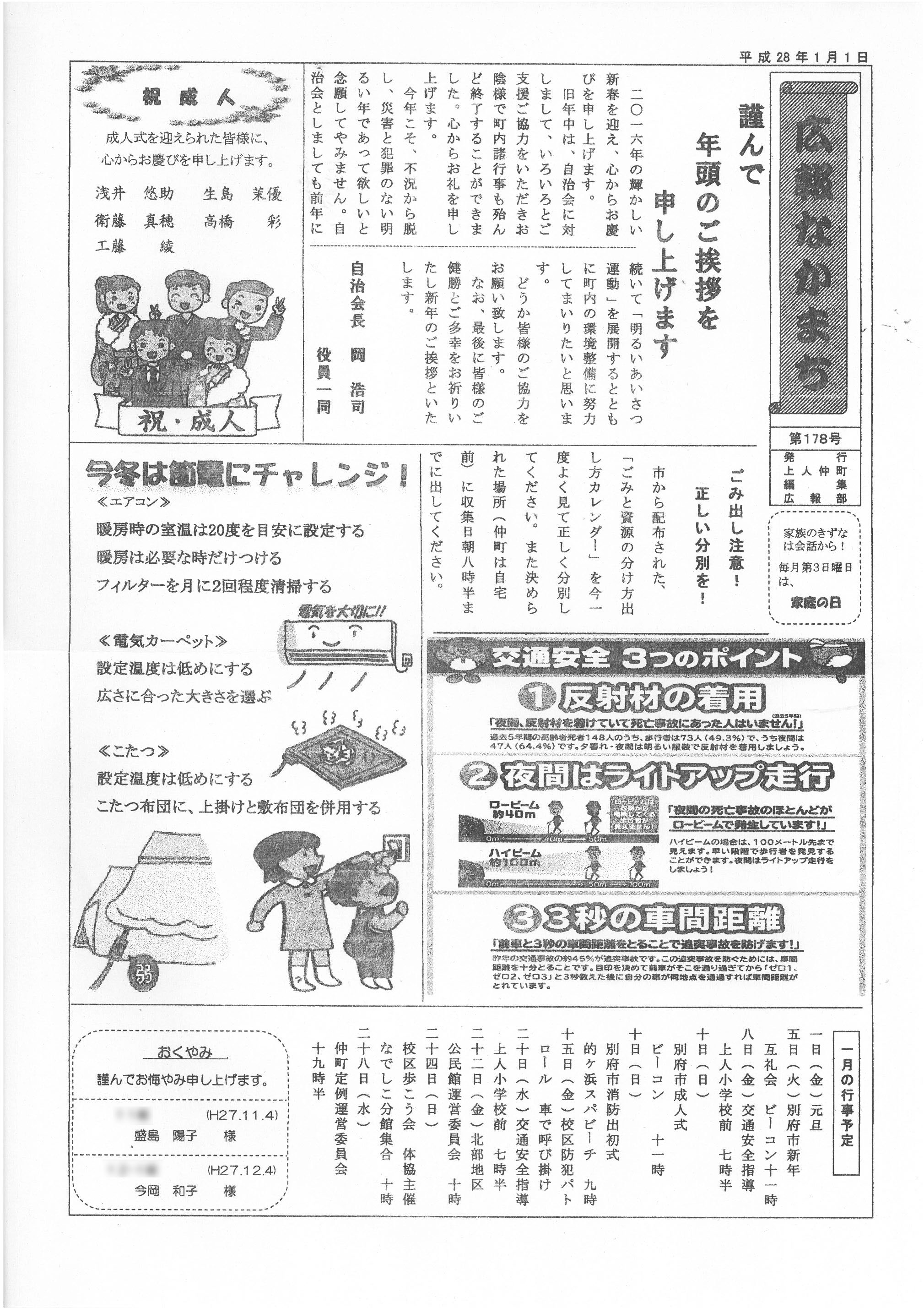 kohonamakachi2016_01