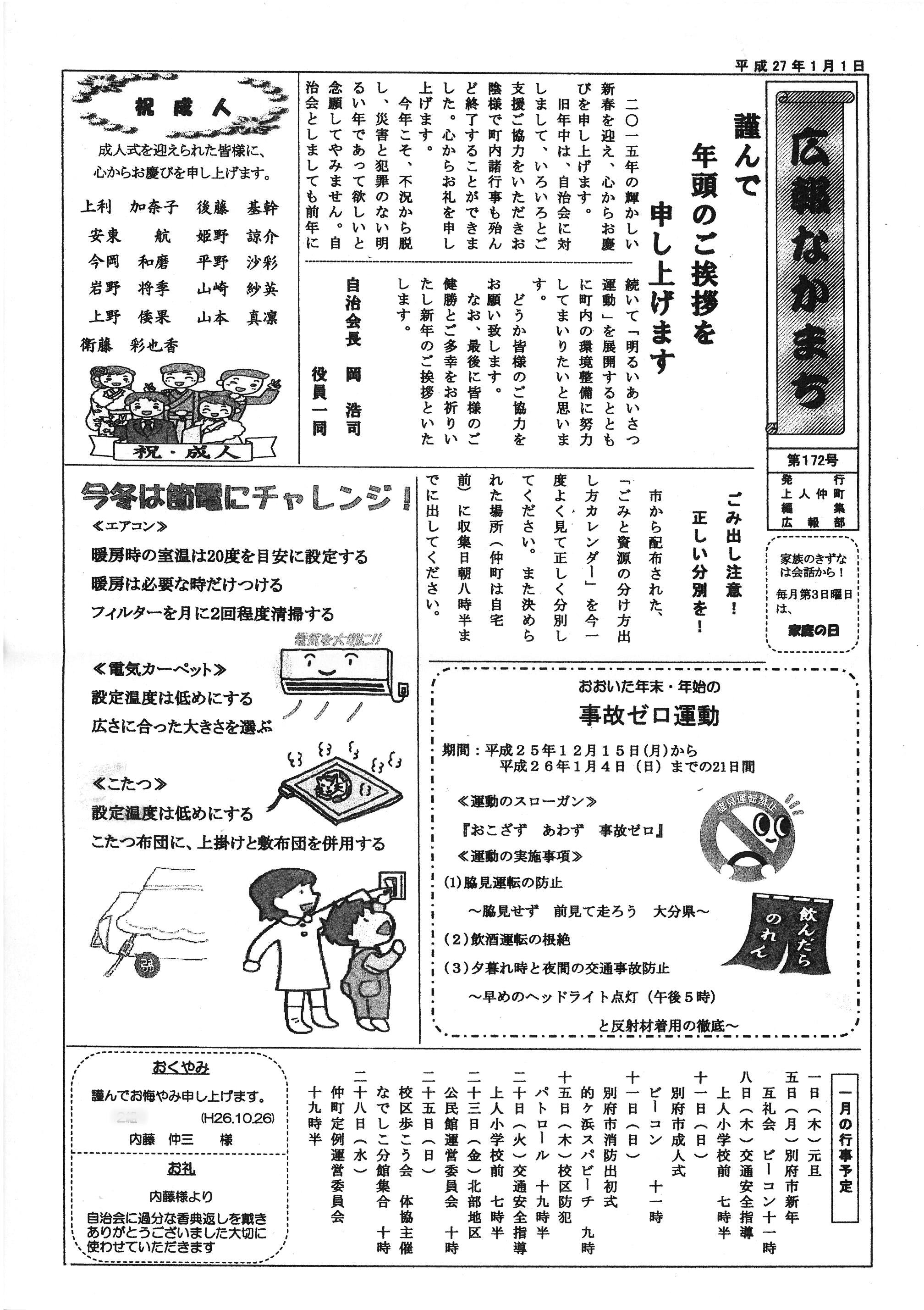 kohonamamachi2015_01