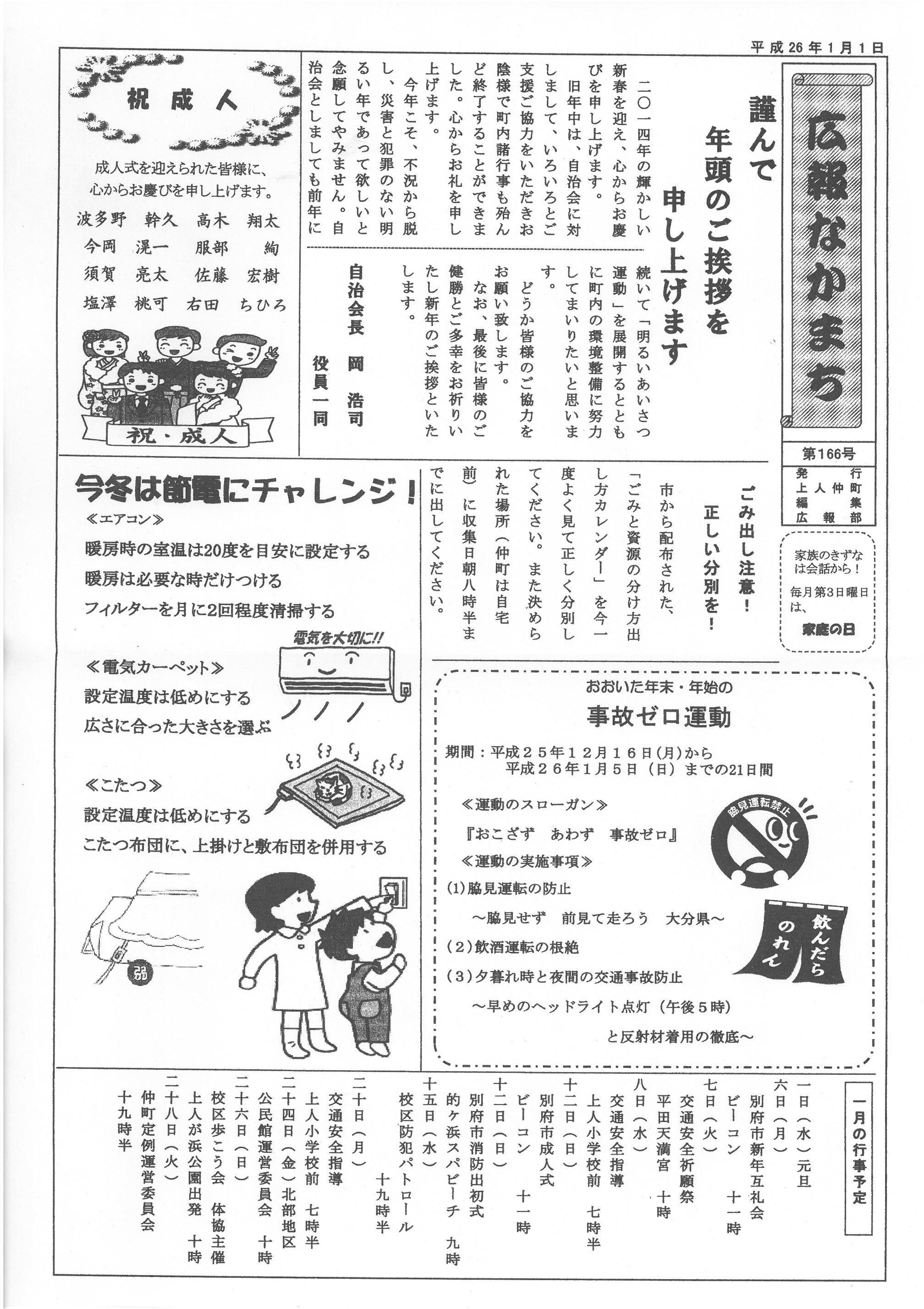 kouhonakamachi2014_01