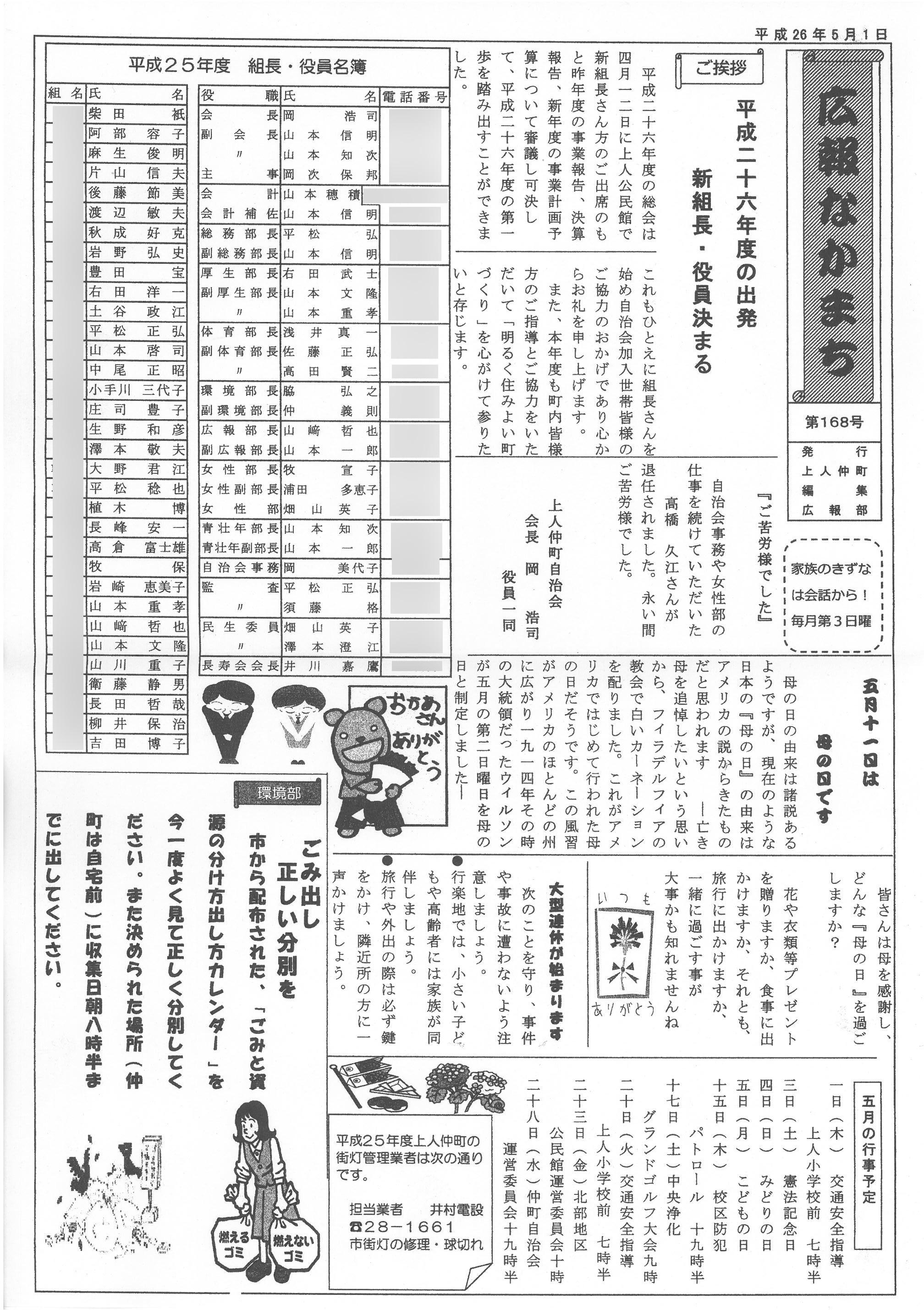 kouhonakamachi2014_05