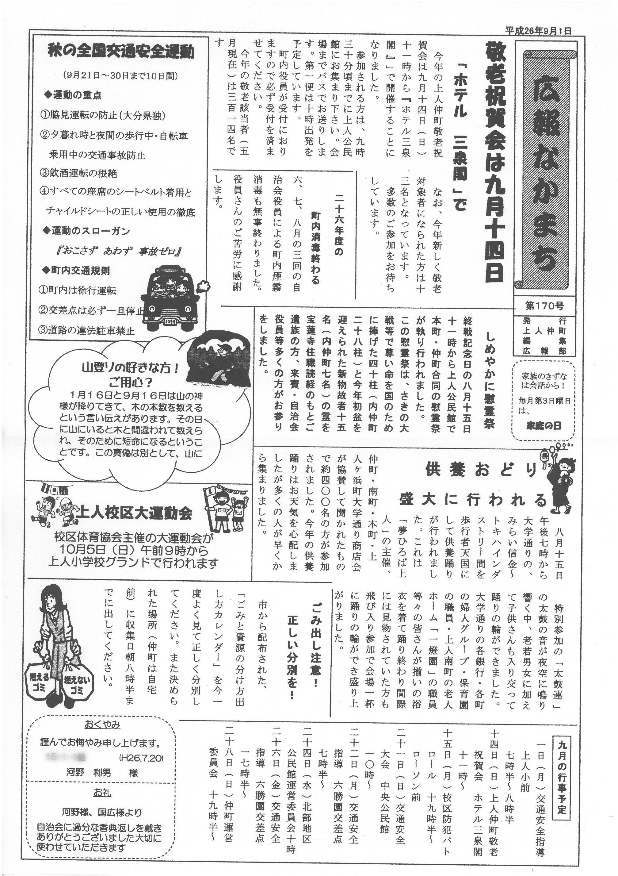 kouhonakamachi2014_09