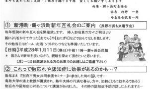 mochigahama2016_01