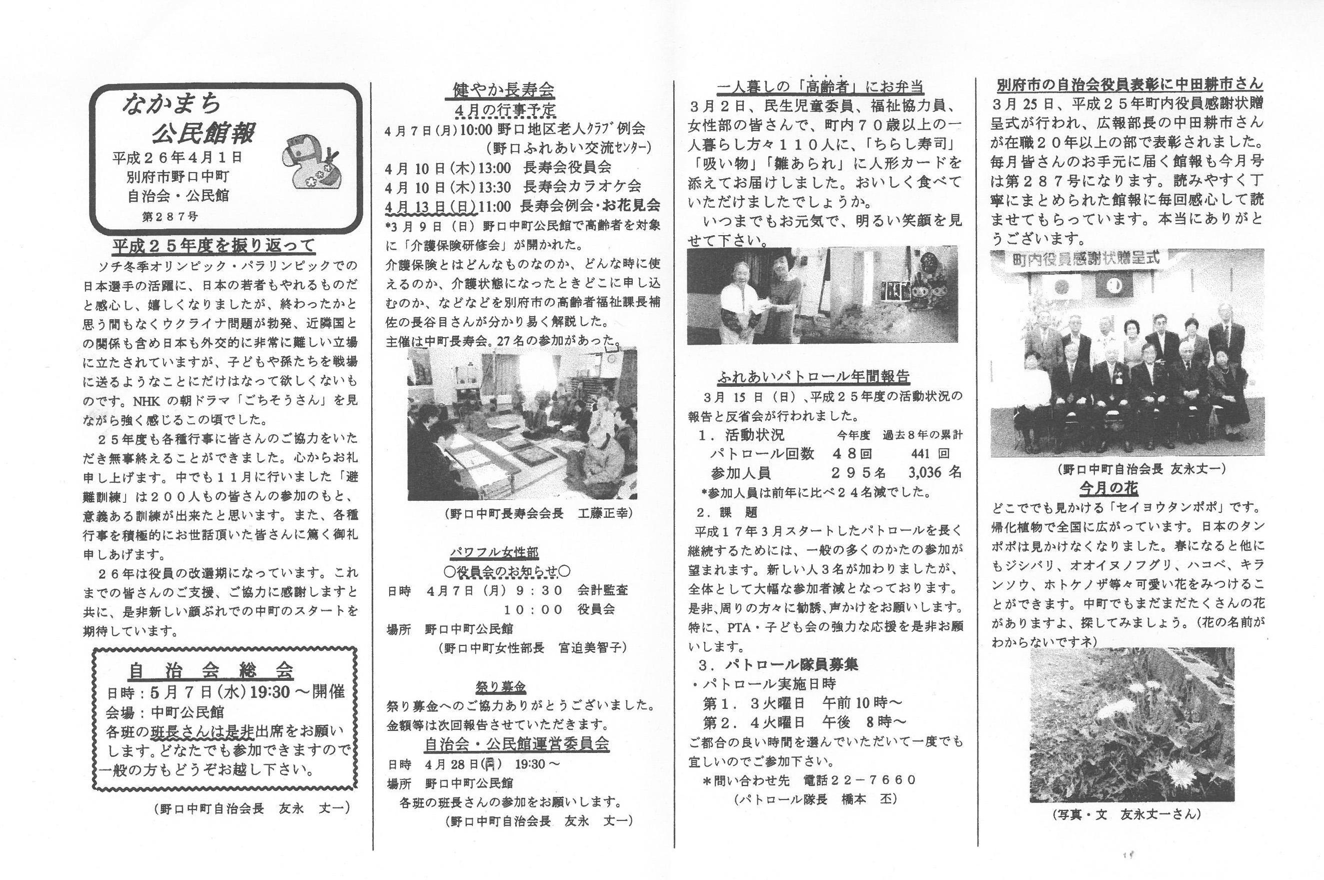 nakamachi2014_04