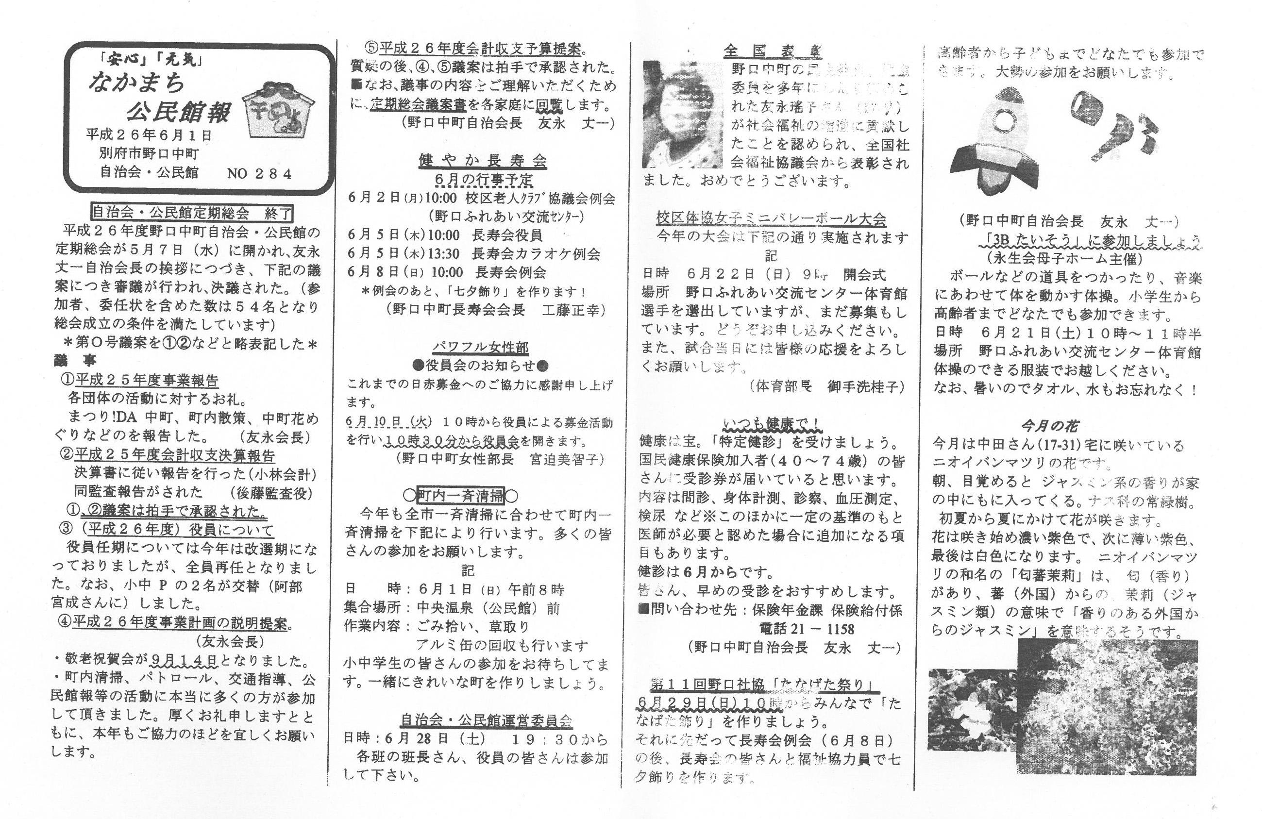 nakamachi2014_06