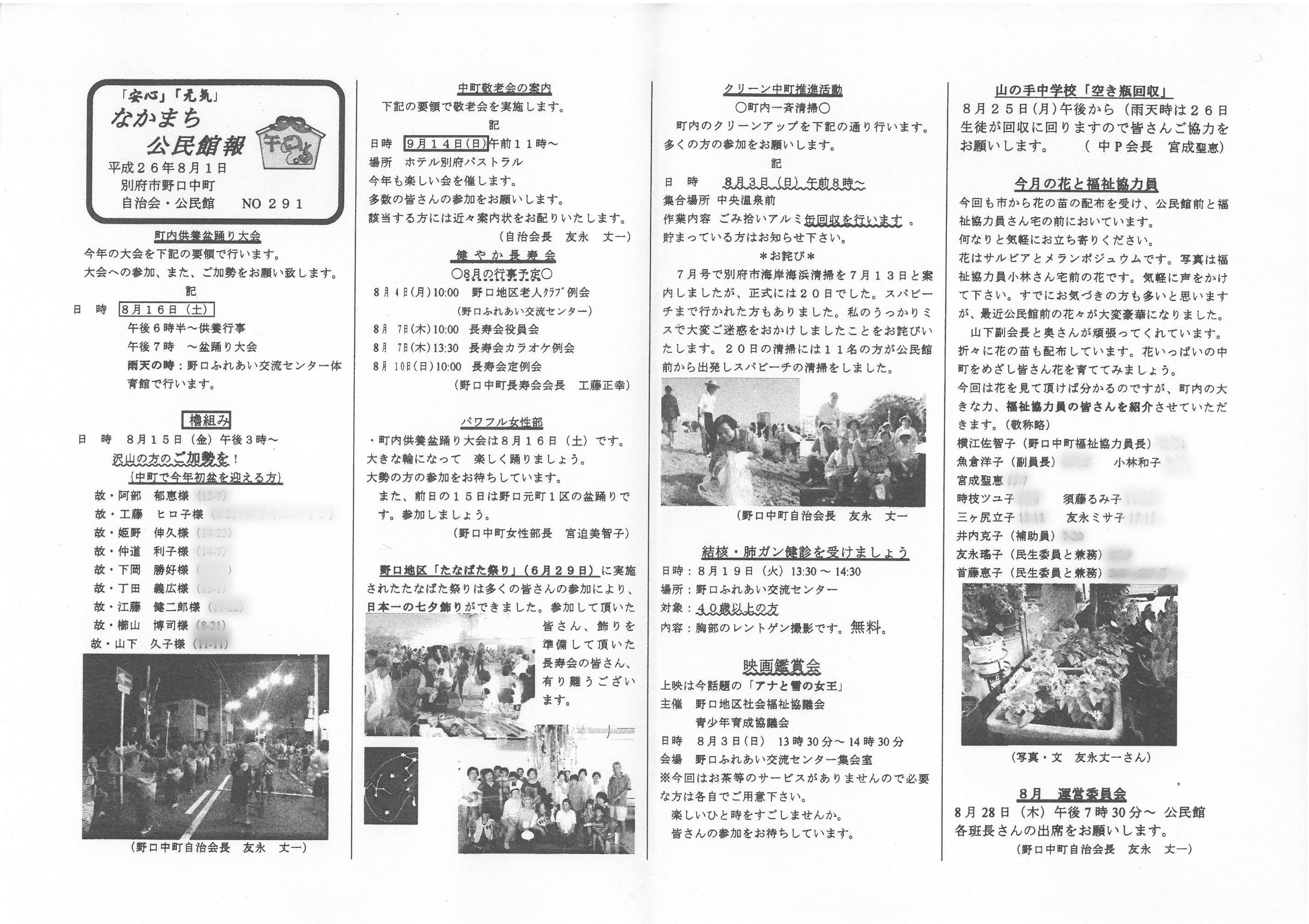 nakamachi2014_08