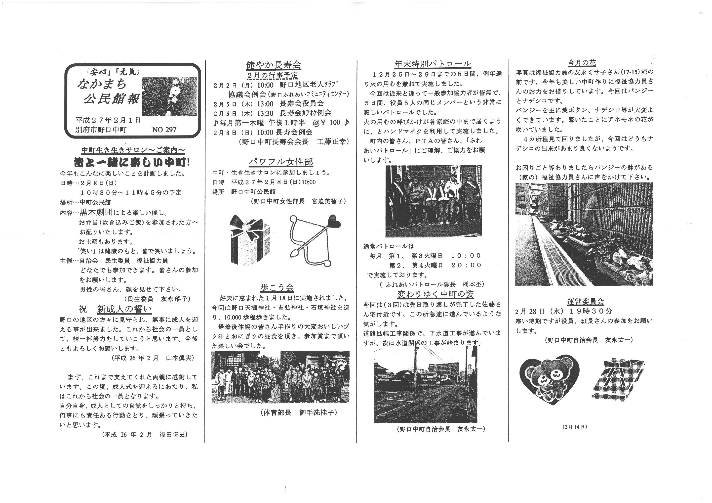 nakamachi2015_02