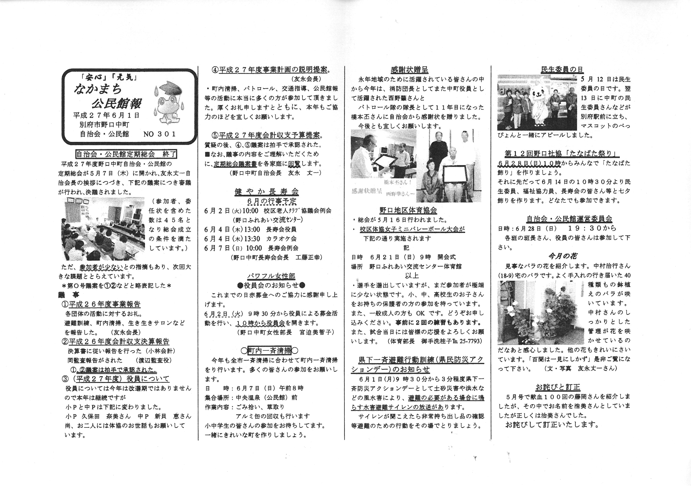 nakamachi2015_06