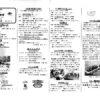なかまち公民館報第303号(野口中町自治会公民館)