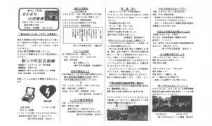 nakamachi2015_11