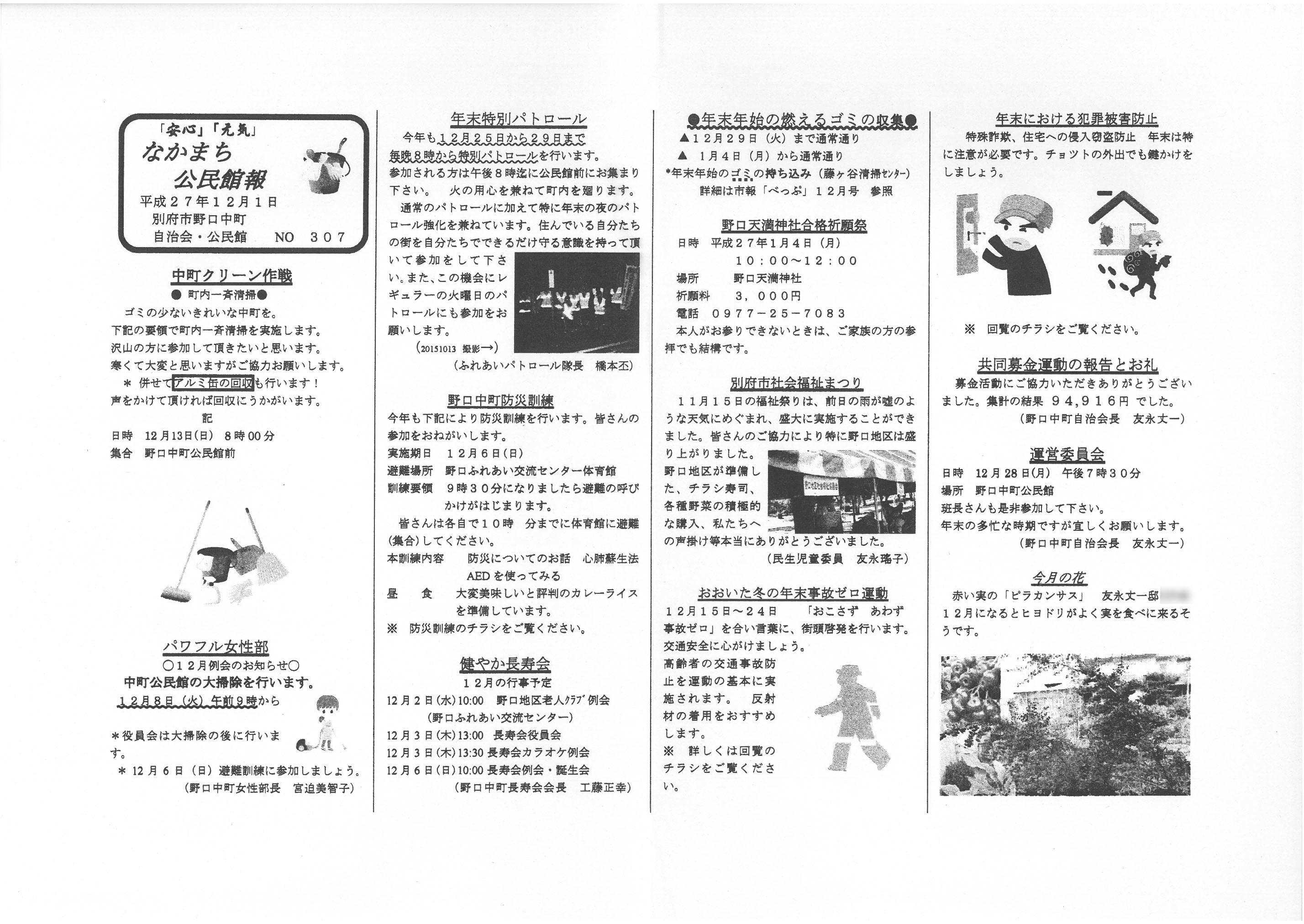 nakamachi2015_12
