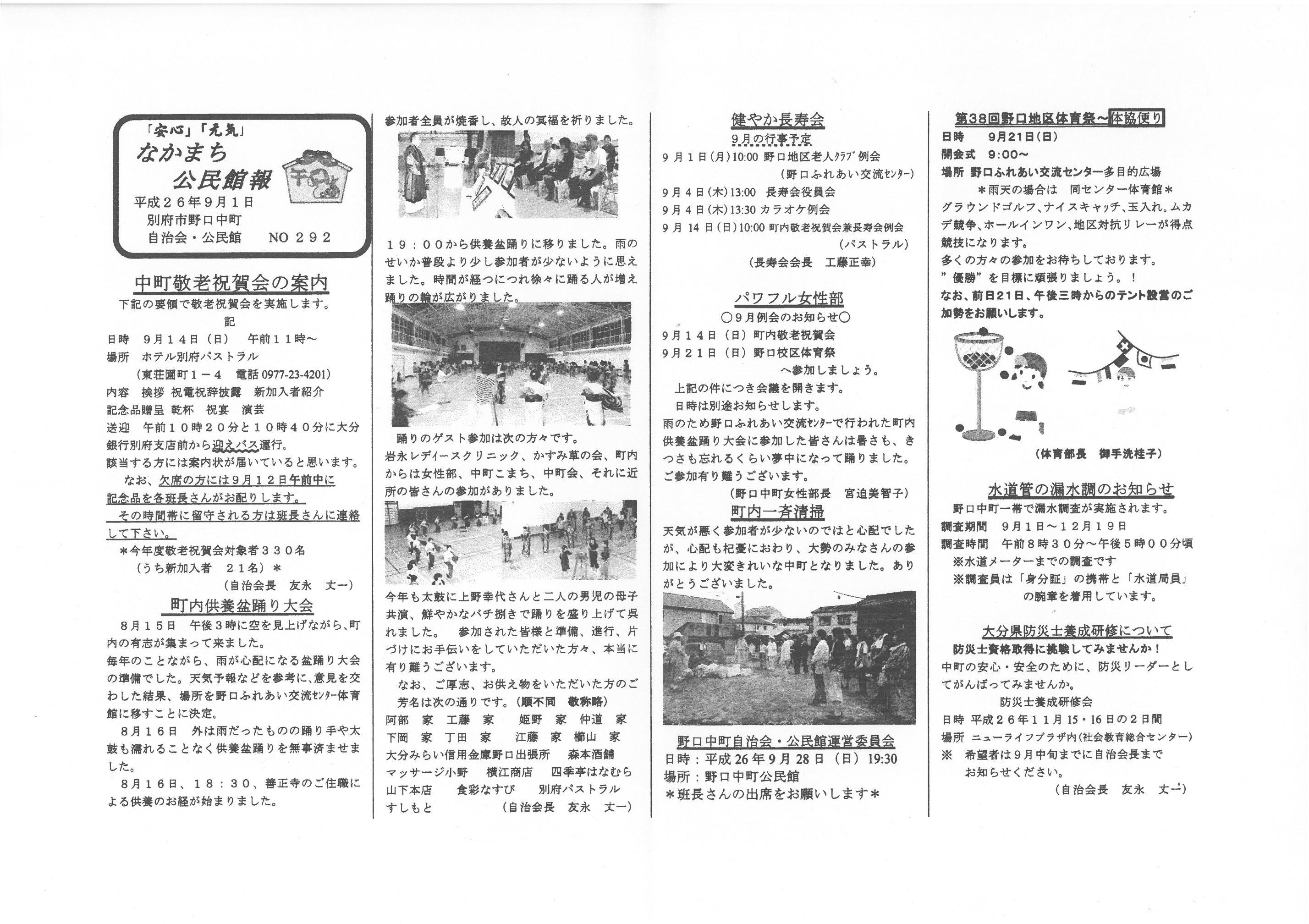 nakamachi_2014_09