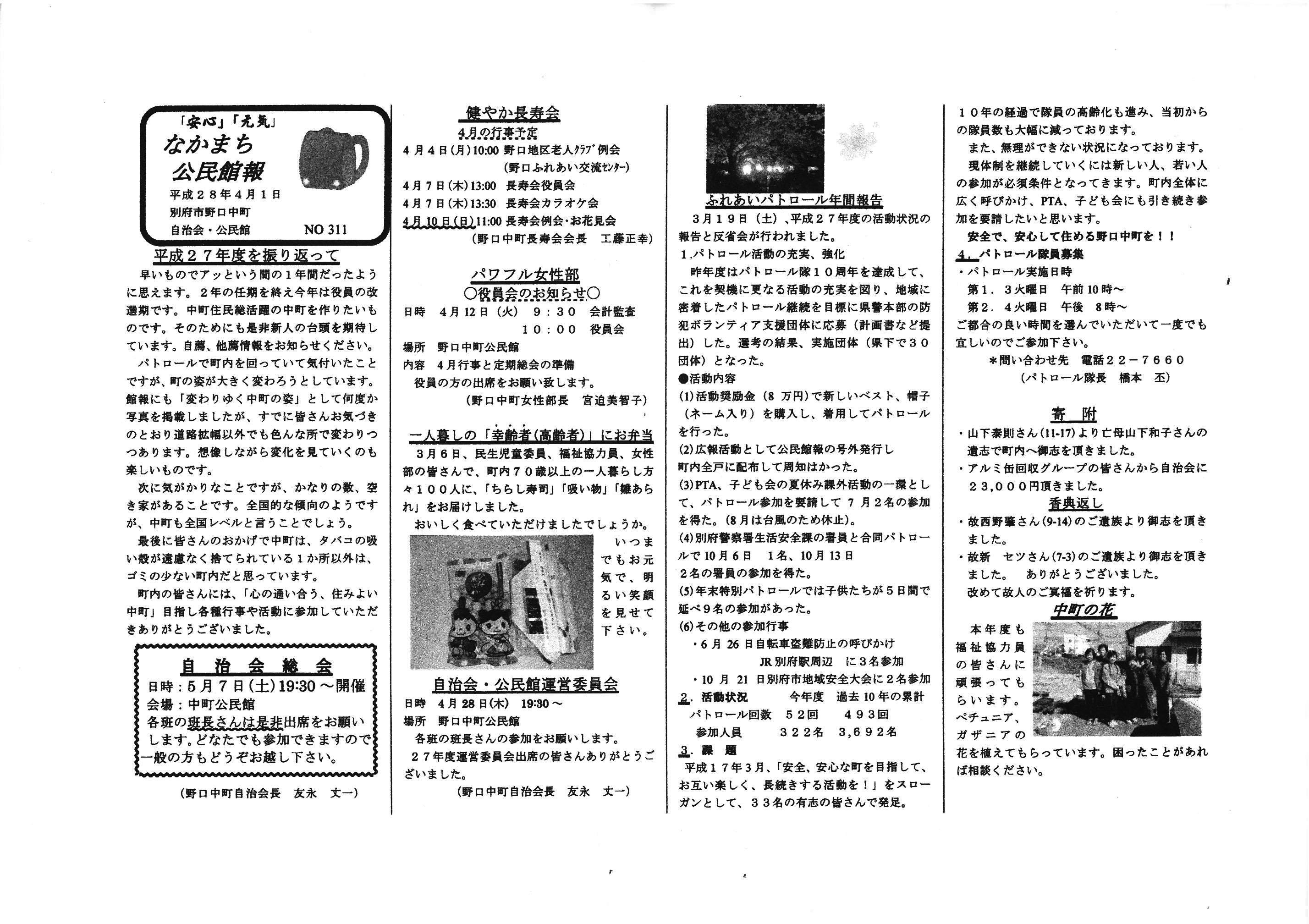 nakamachi_201604